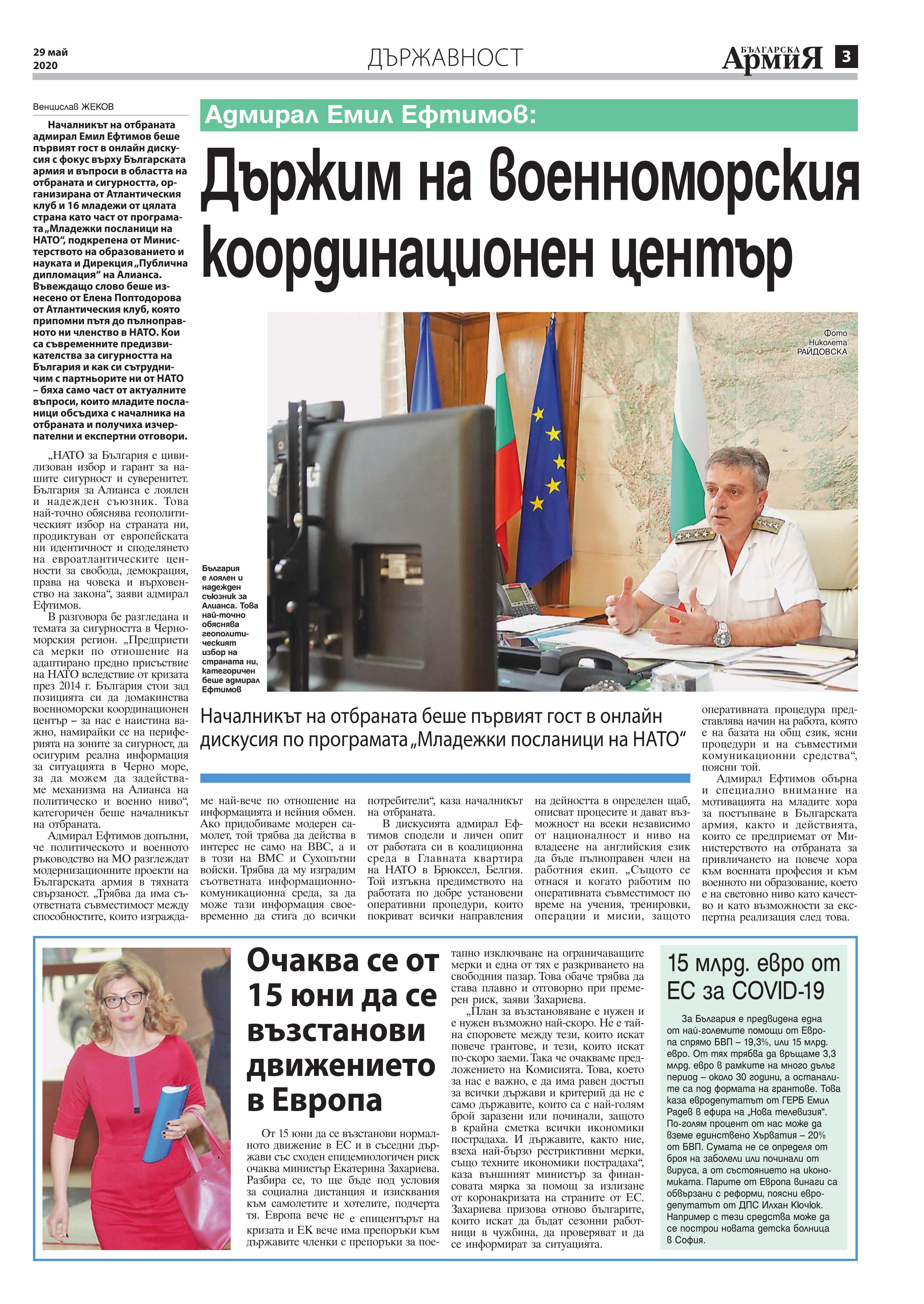 https://www.armymedia.bg/wp-content/uploads/2015/06/03.page1_-138.jpg