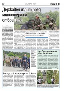 https://www.armymedia.bg/wp-content/uploads/2015/06/03.page1_-139-213x300.jpg