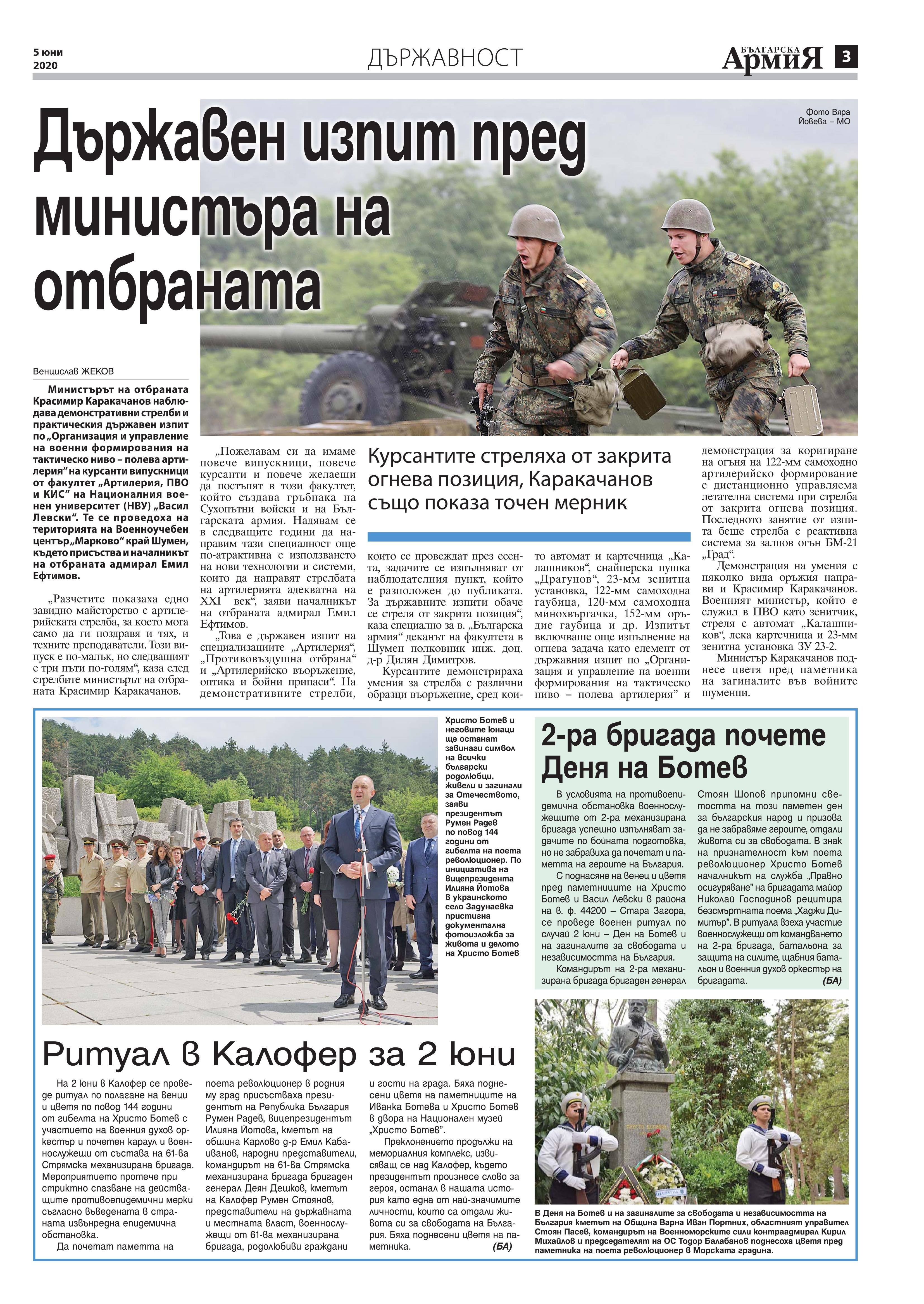 https://www.armymedia.bg/wp-content/uploads/2015/06/03.page1_-139.jpg