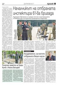 https://www.armymedia.bg/wp-content/uploads/2015/06/03.page1_-140-213x300.jpg