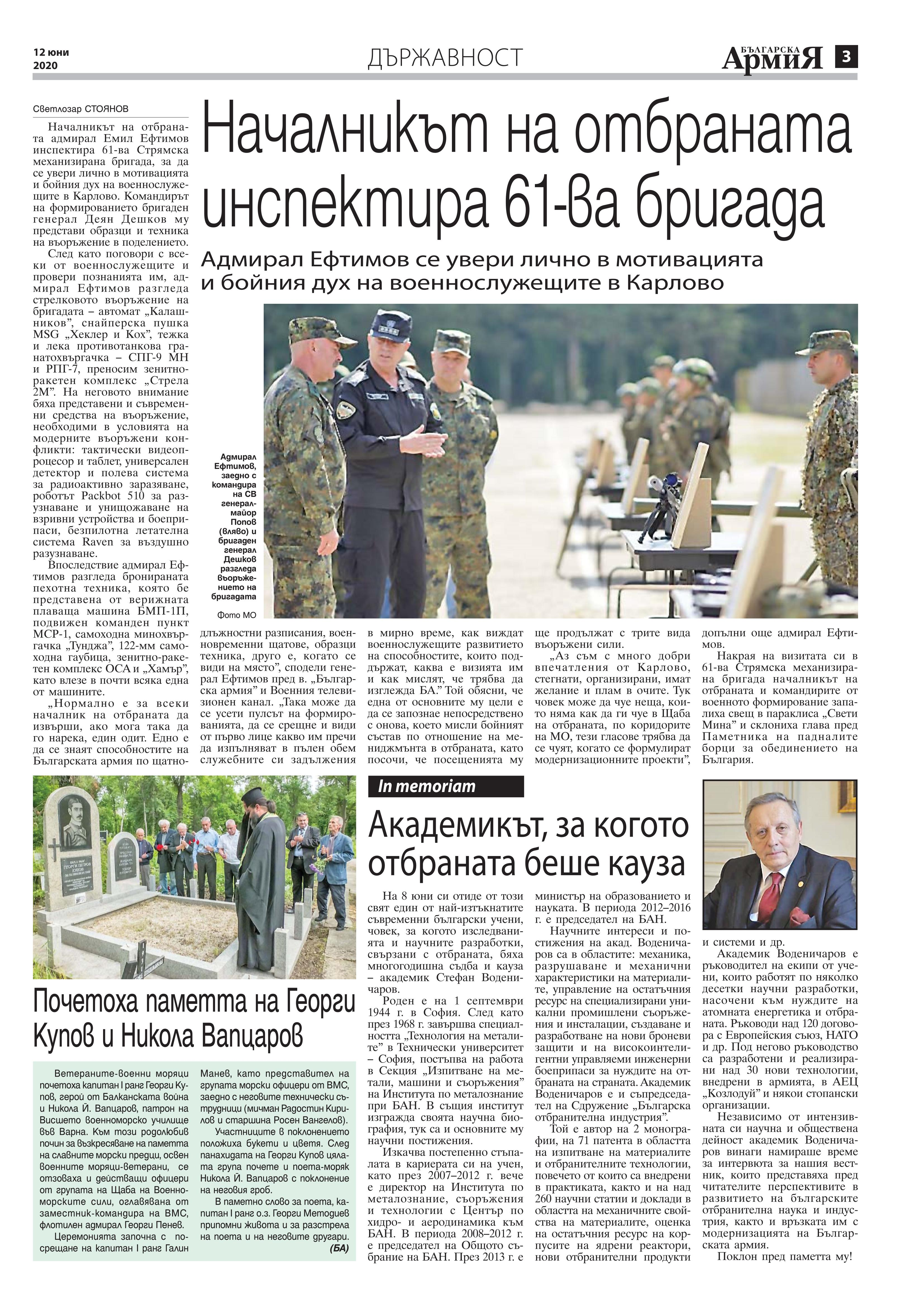 https://www.armymedia.bg/wp-content/uploads/2015/06/03.page1_-140.jpg