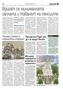https://www.armymedia.bg/wp-content/uploads/2015/06/03.page1_-141-213x300.jpg