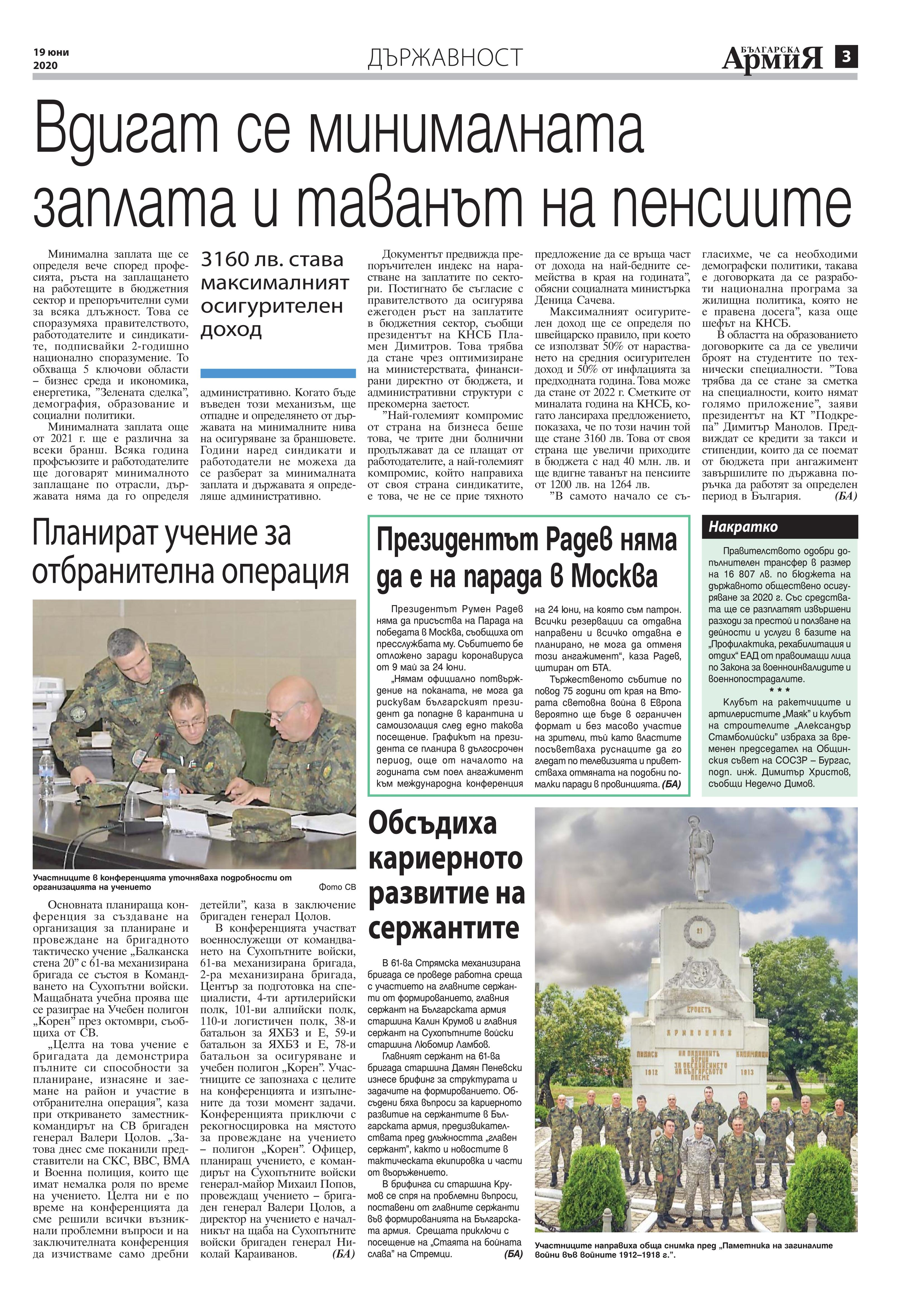 https://www.armymedia.bg/wp-content/uploads/2015/06/03.page1_-141.jpg