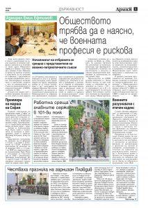 https://www.armymedia.bg/wp-content/uploads/2015/06/03.page1_-143-213x300.jpg