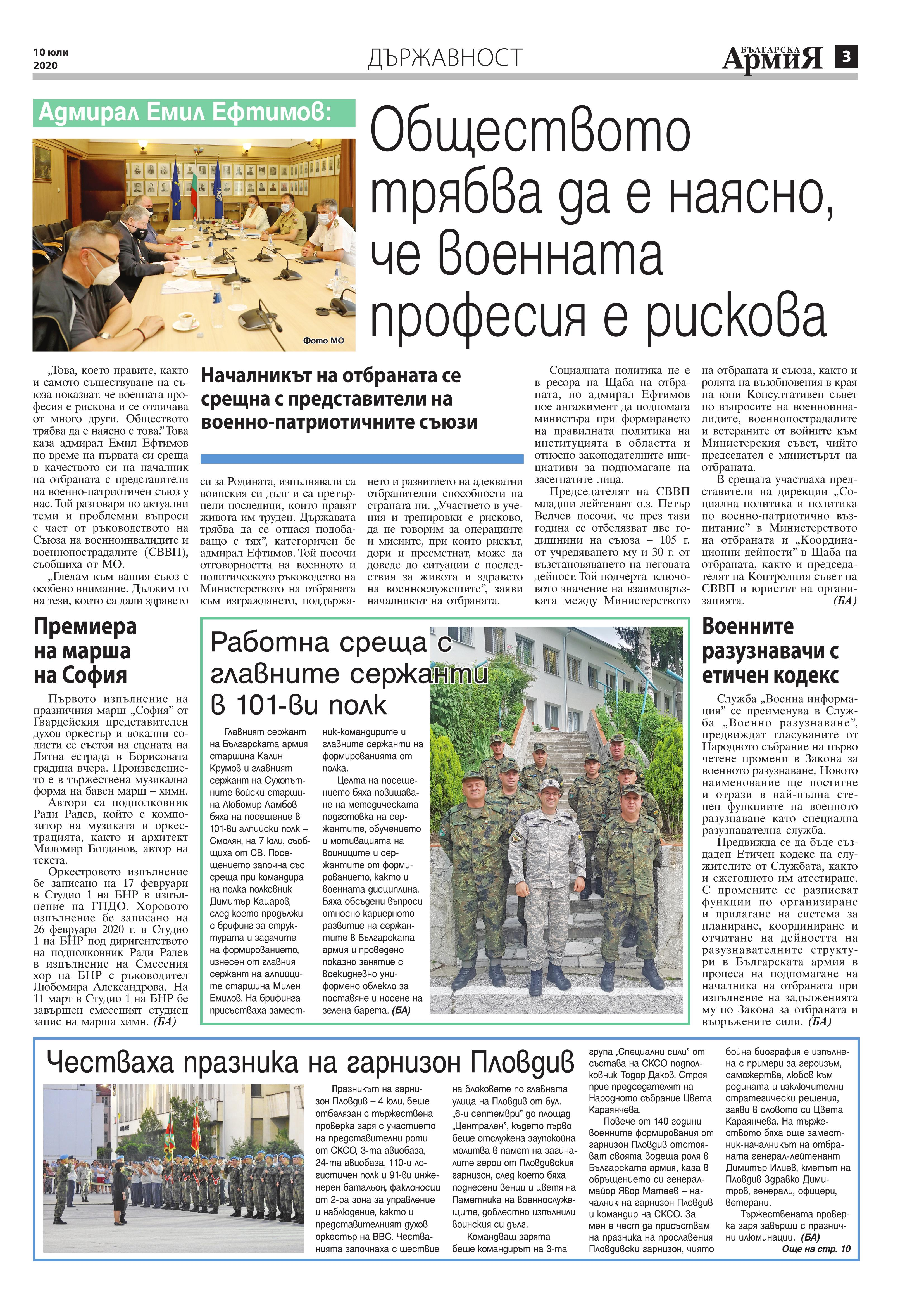 https://www.armymedia.bg/wp-content/uploads/2015/06/03.page1_-143.jpg