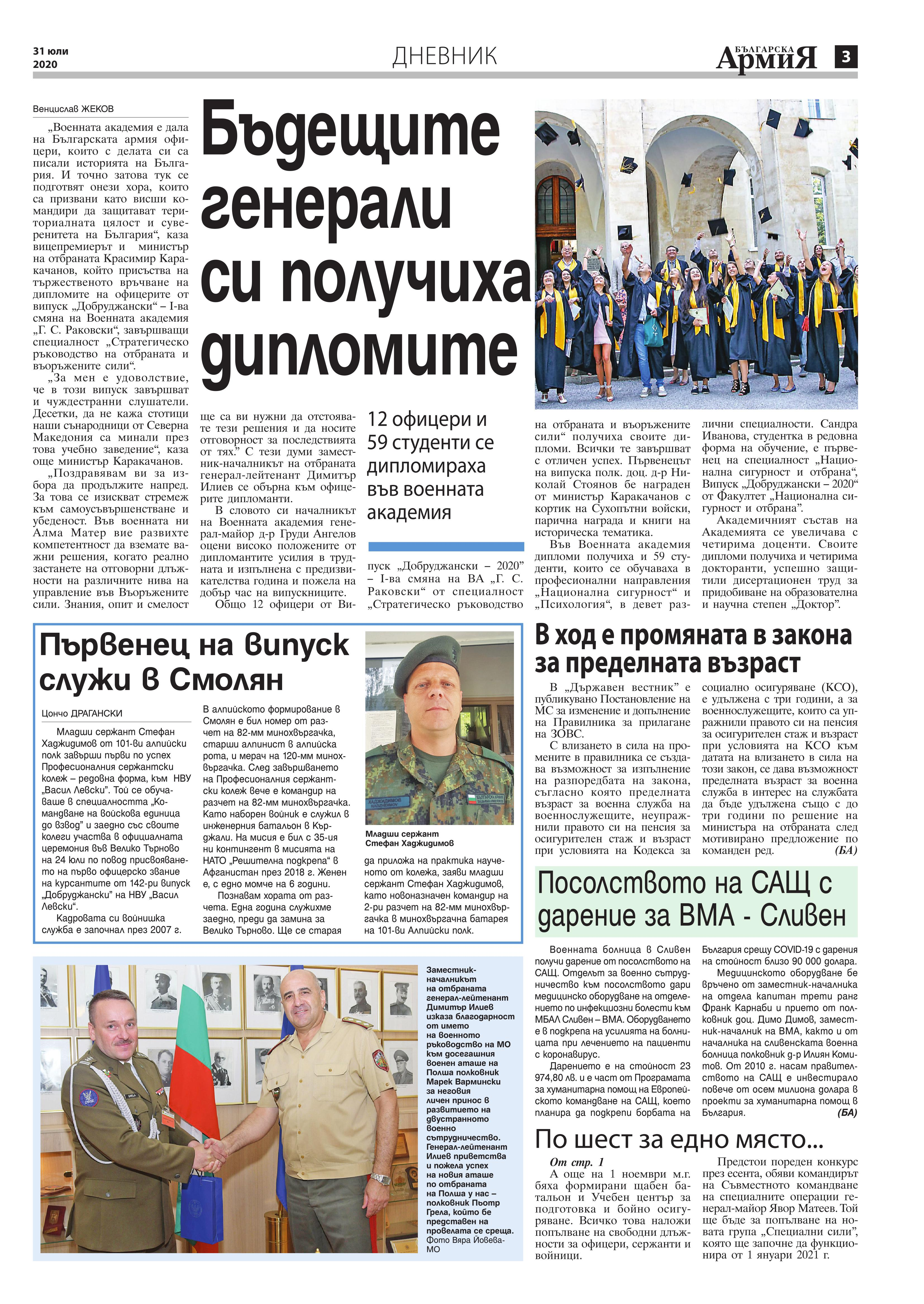 https://www.armymedia.bg/wp-content/uploads/2015/06/03.page1_-145.jpg