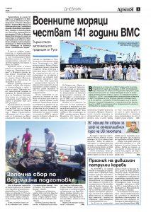 https://www.armymedia.bg/wp-content/uploads/2015/06/03.page1_-146-213x300.jpg