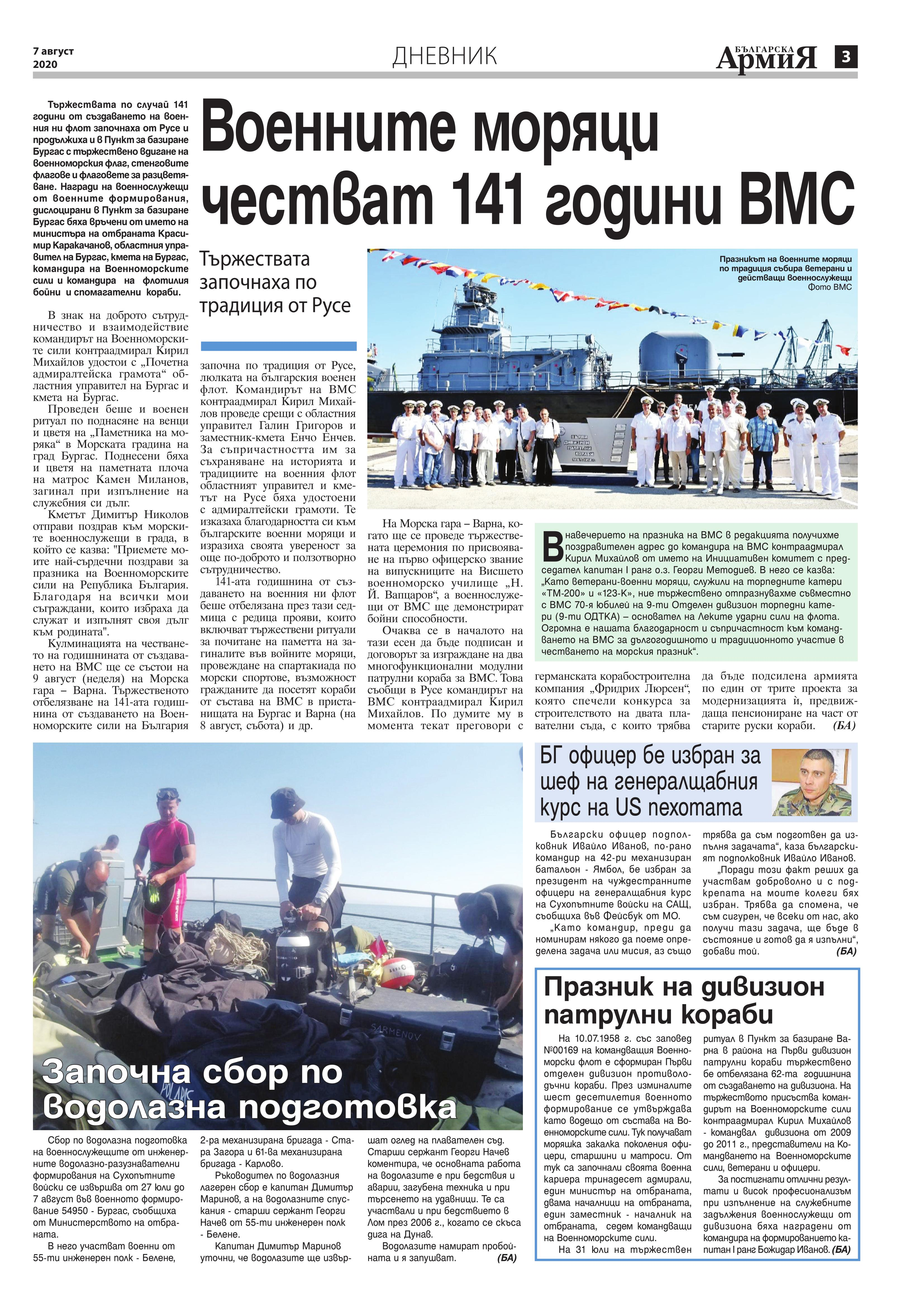 https://www.armymedia.bg/wp-content/uploads/2015/06/03.page1_-146.jpg