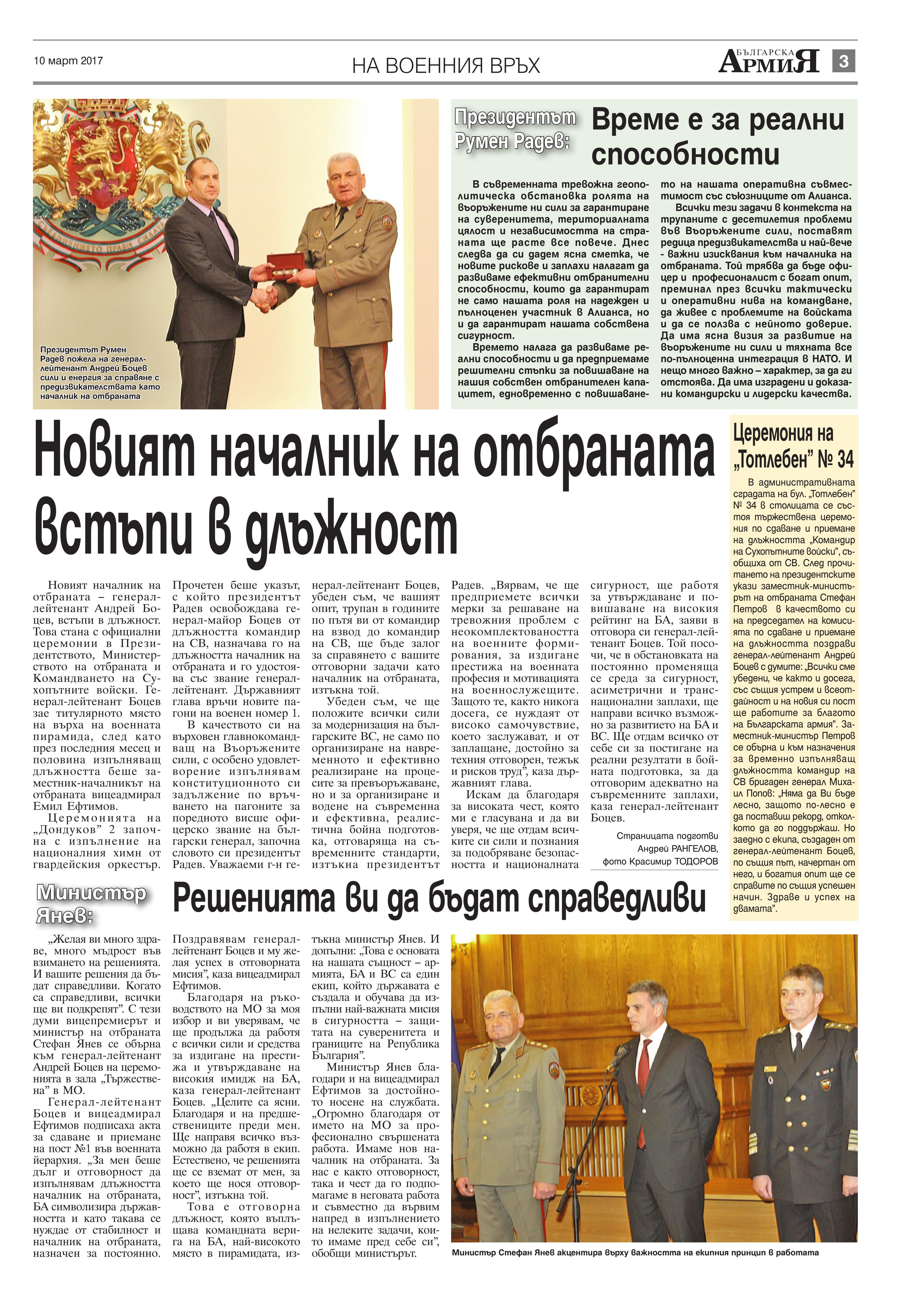 https://www.armymedia.bg/wp-content/uploads/2015/06/03.page1_-16.jpg