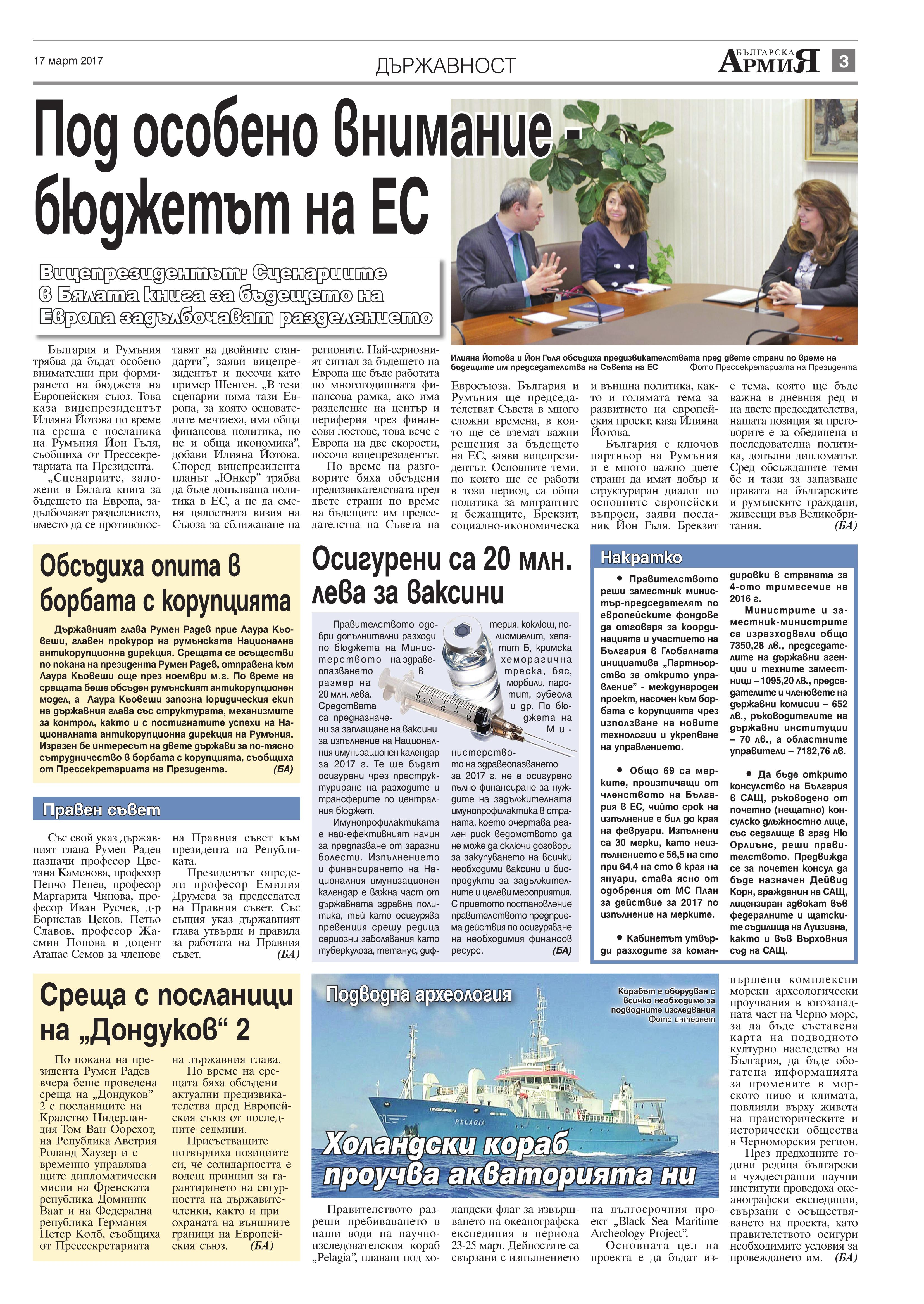 https://www.armymedia.bg/wp-content/uploads/2015/06/03.page1_-17.jpg