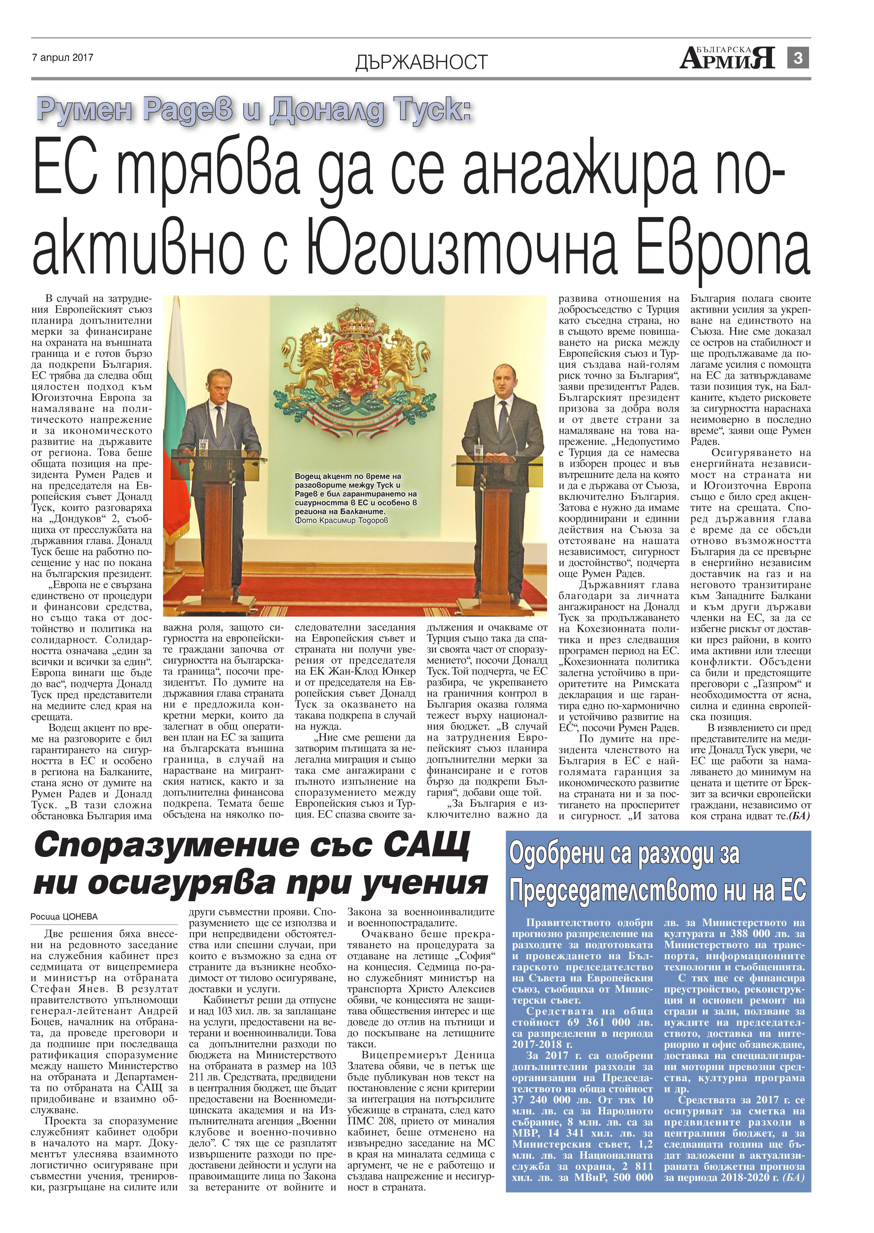 https://www.armymedia.bg/wp-content/uploads/2015/06/03.page1_-18.jpg