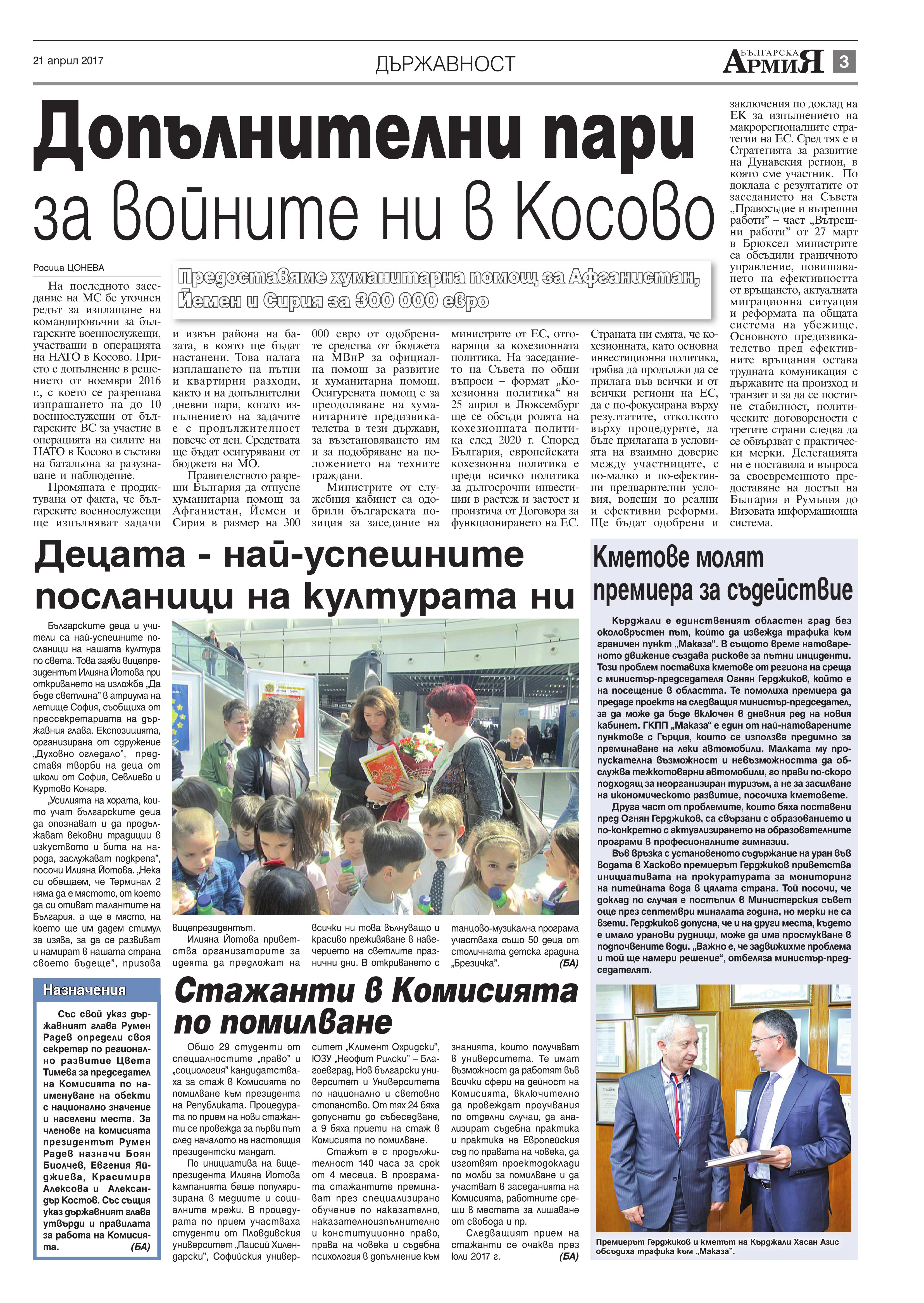 https://www.armymedia.bg/wp-content/uploads/2015/06/03.page1_-19.jpg