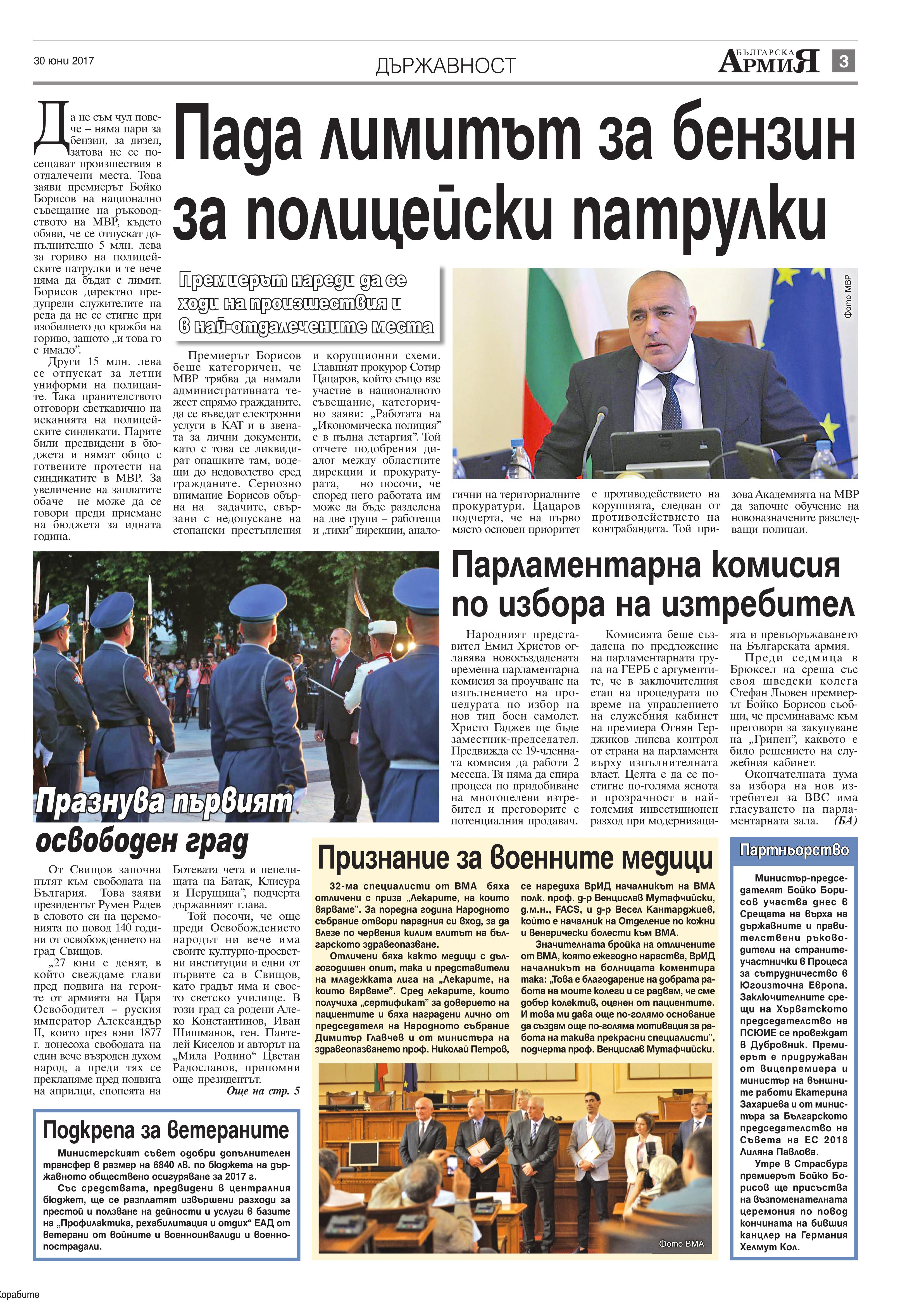 https://www.armymedia.bg/wp-content/uploads/2015/06/03.page1_-23.jpg