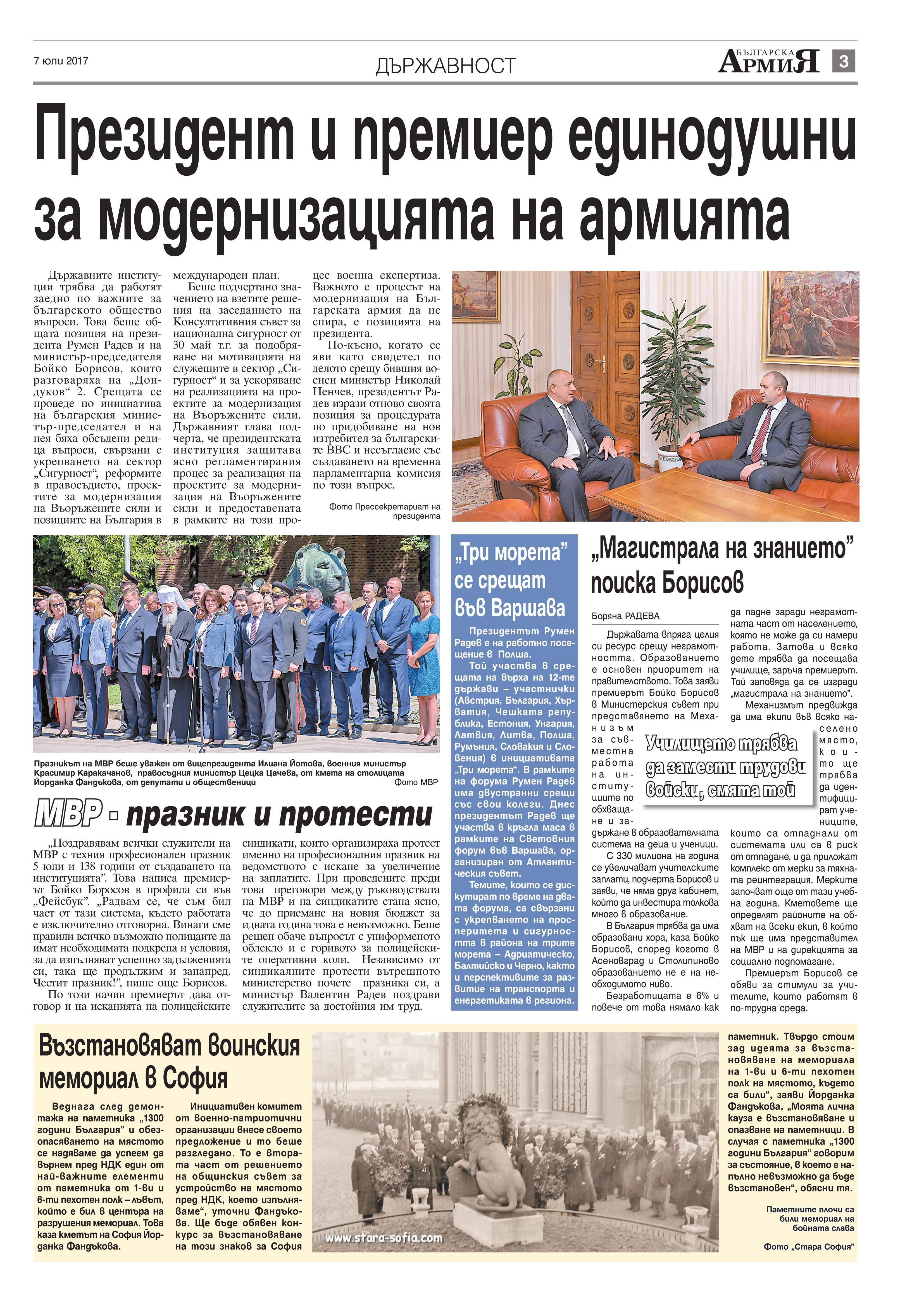 https://www.armymedia.bg/wp-content/uploads/2015/06/03.page1_-24.jpg