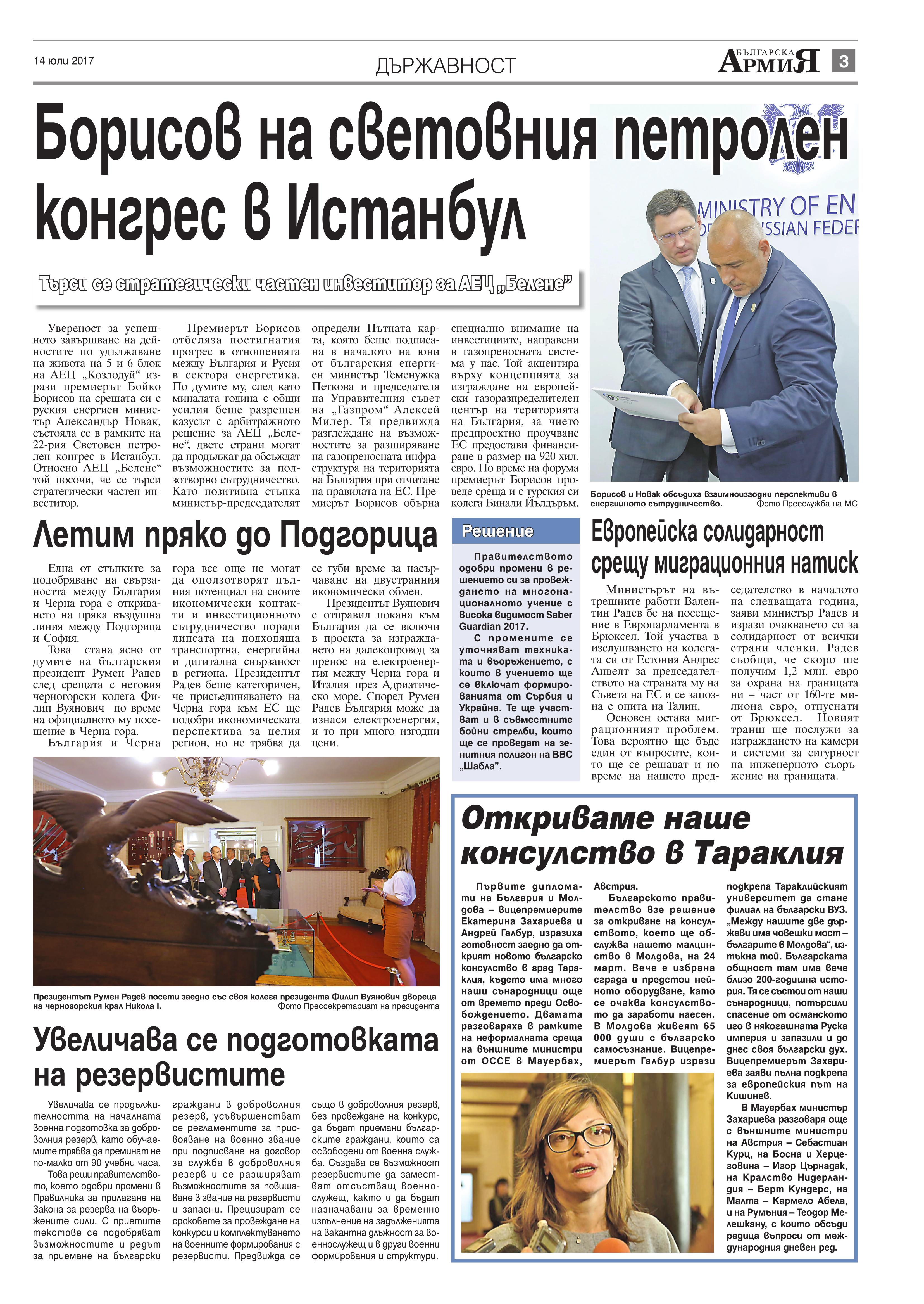https://www.armymedia.bg/wp-content/uploads/2015/06/03.page1_-25.jpg