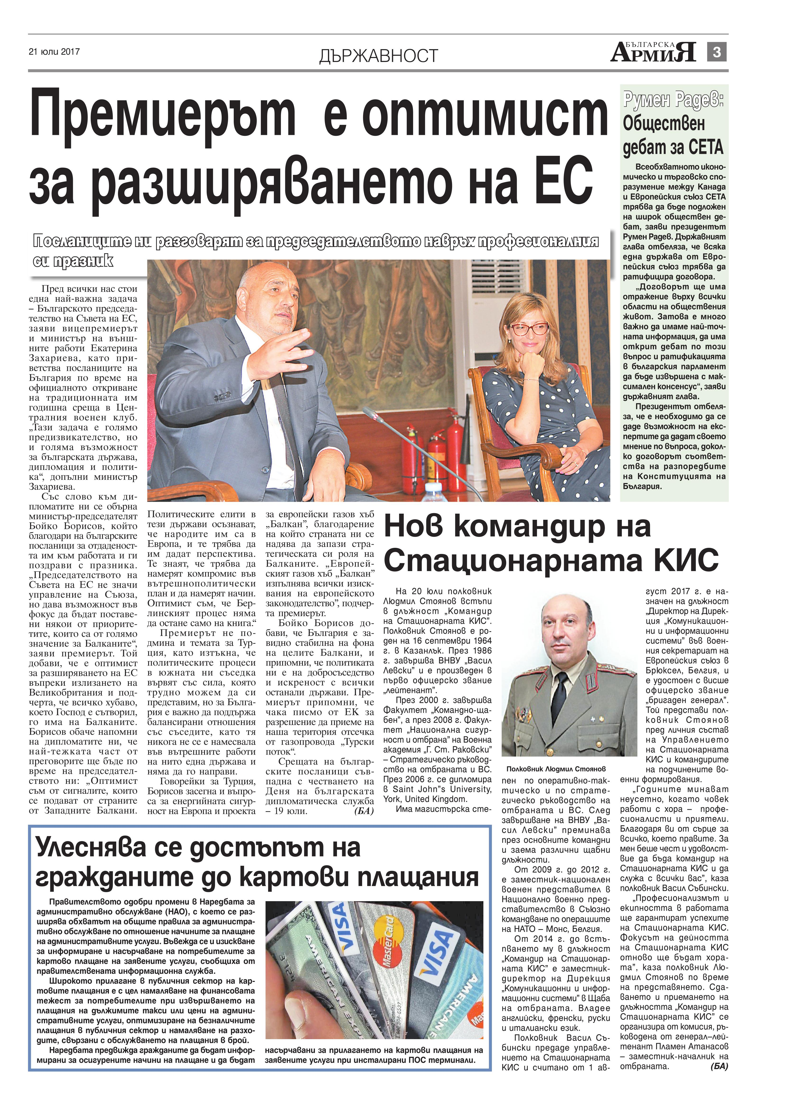 https://www.armymedia.bg/wp-content/uploads/2015/06/03.page1_-26.jpg