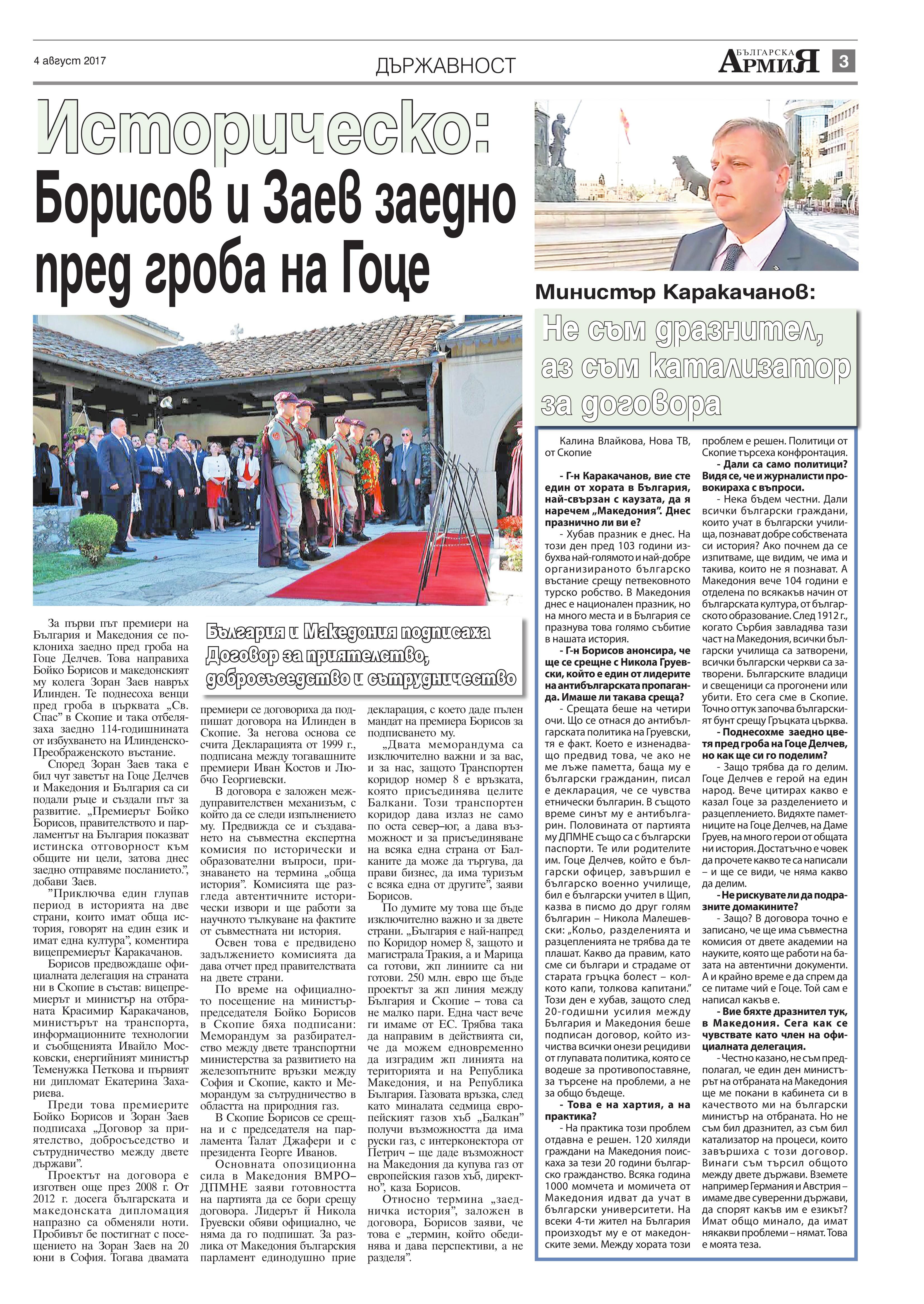 https://www.armymedia.bg/wp-content/uploads/2015/06/03.page1_-27.jpg