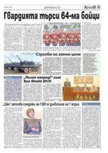 https://www.armymedia.bg/wp-content/uploads/2015/06/03.page1_-86-213x300.jpg