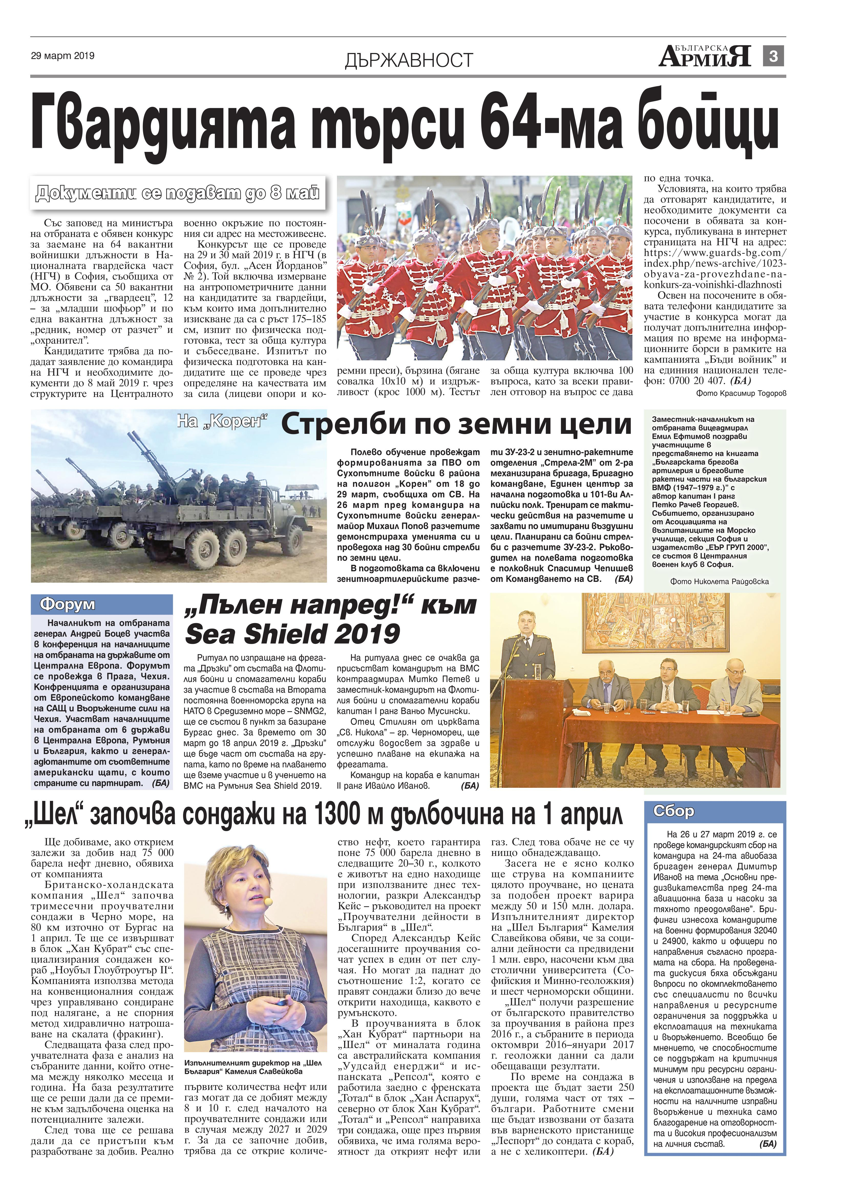 https://www.armymedia.bg/wp-content/uploads/2015/06/03.page1_-86.jpg