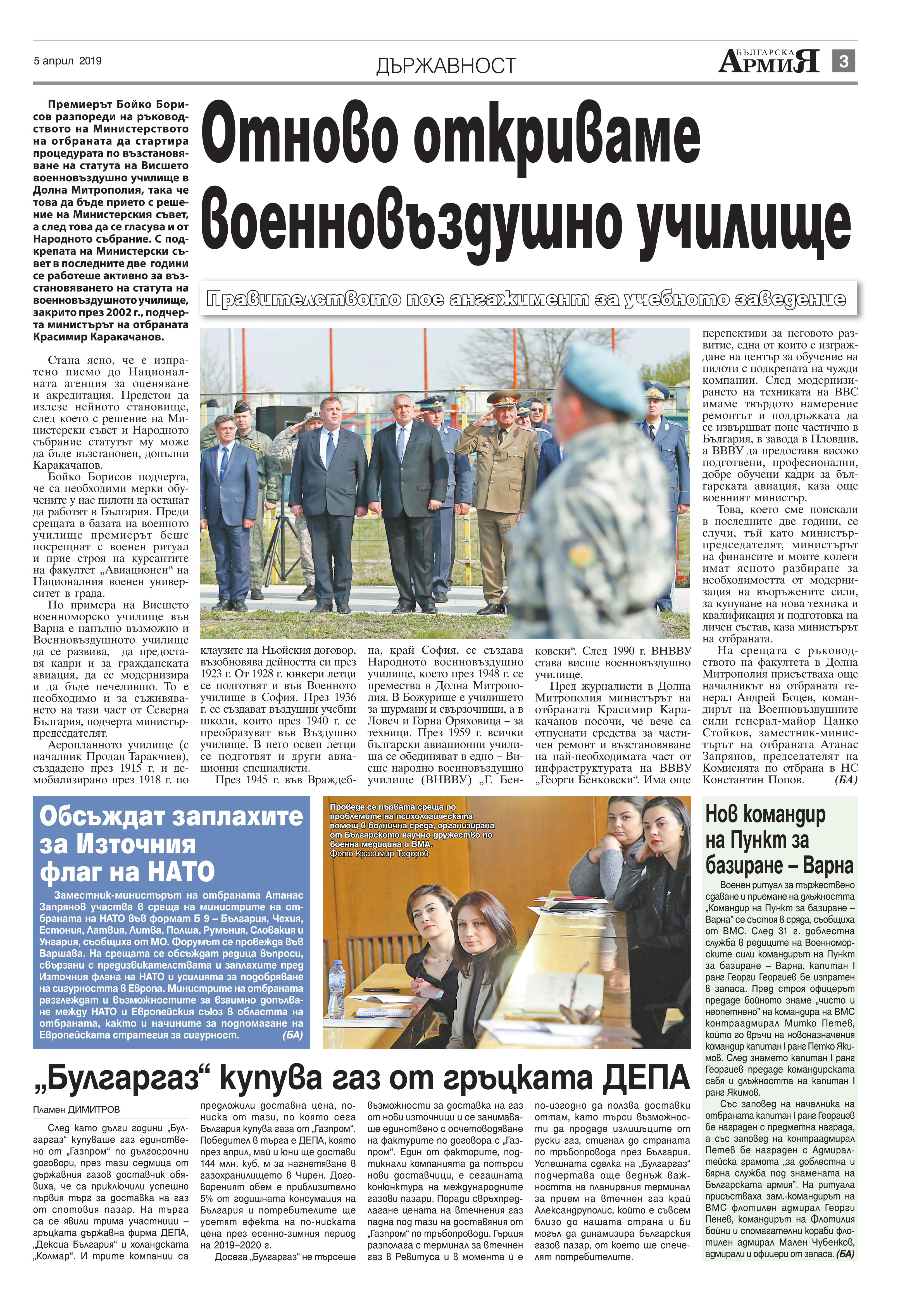 https://www.armymedia.bg/wp-content/uploads/2015/06/03.page1_-87.jpg