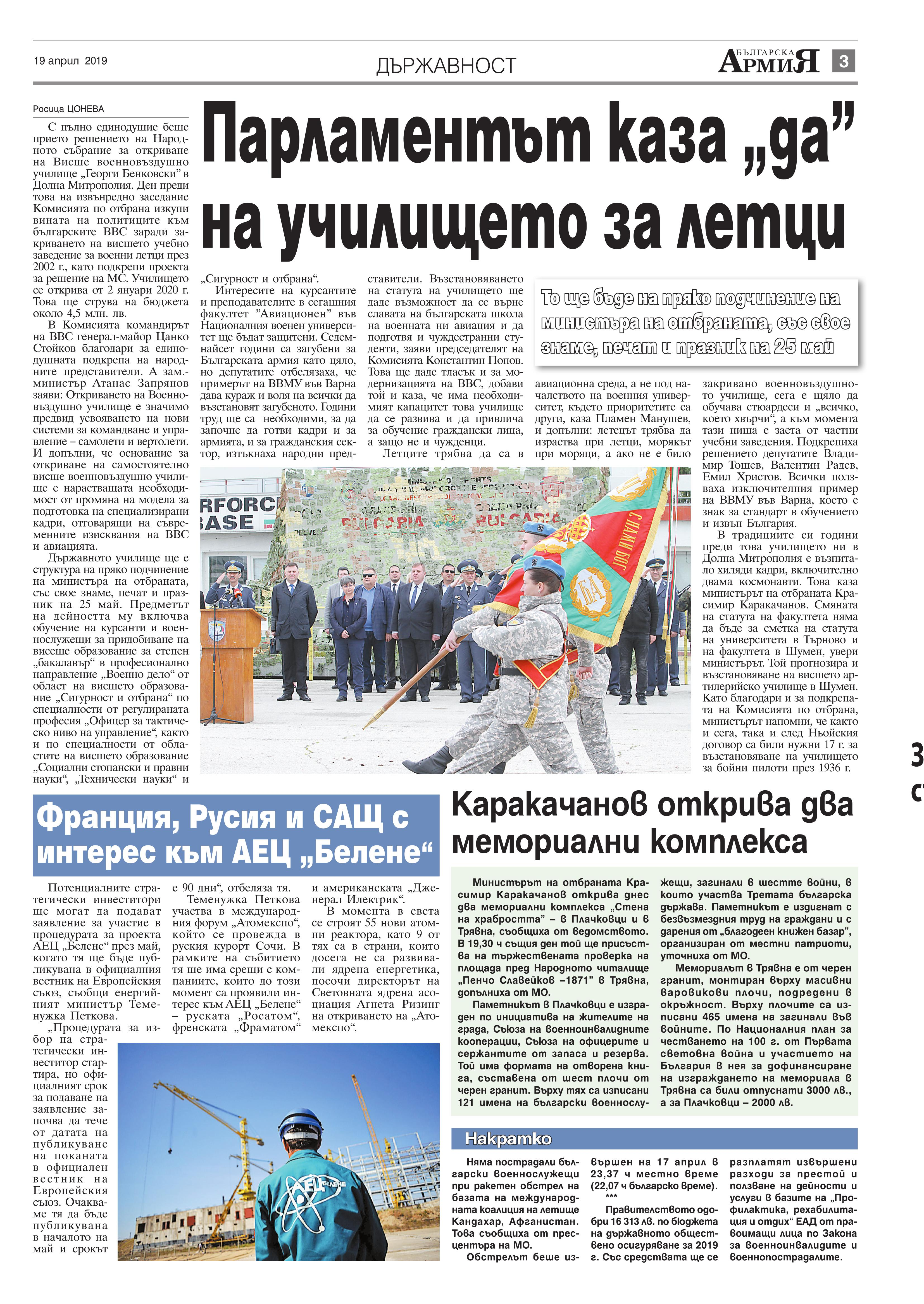 https://www.armymedia.bg/wp-content/uploads/2015/06/03.page1_-89.jpg