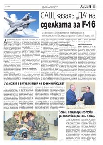 https://www.armymedia.bg/wp-content/uploads/2015/06/03.page1_-95-213x300.jpg