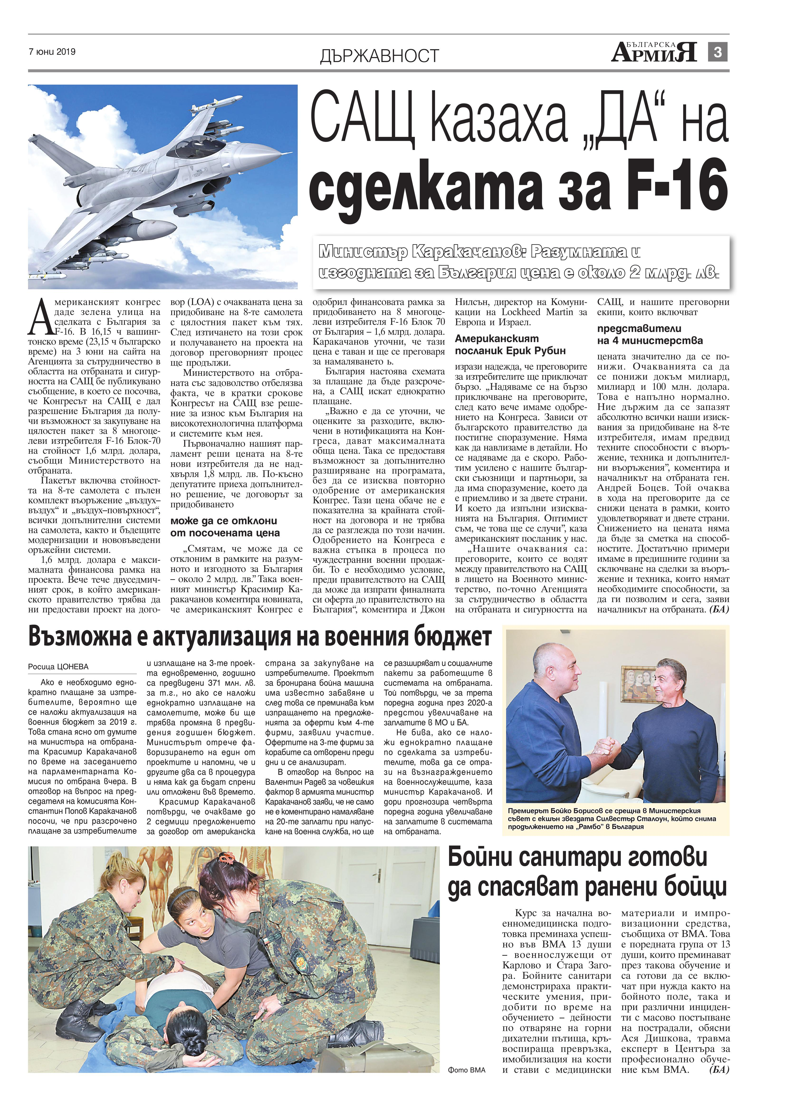 https://www.armymedia.bg/wp-content/uploads/2015/06/03.page1_-95.jpg
