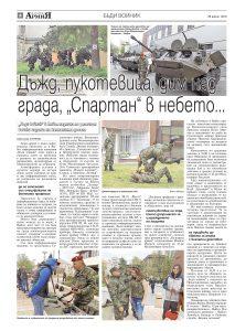 https://www.armymedia.bg/wp-content/uploads/2015/06/04-27-213x300.jpg