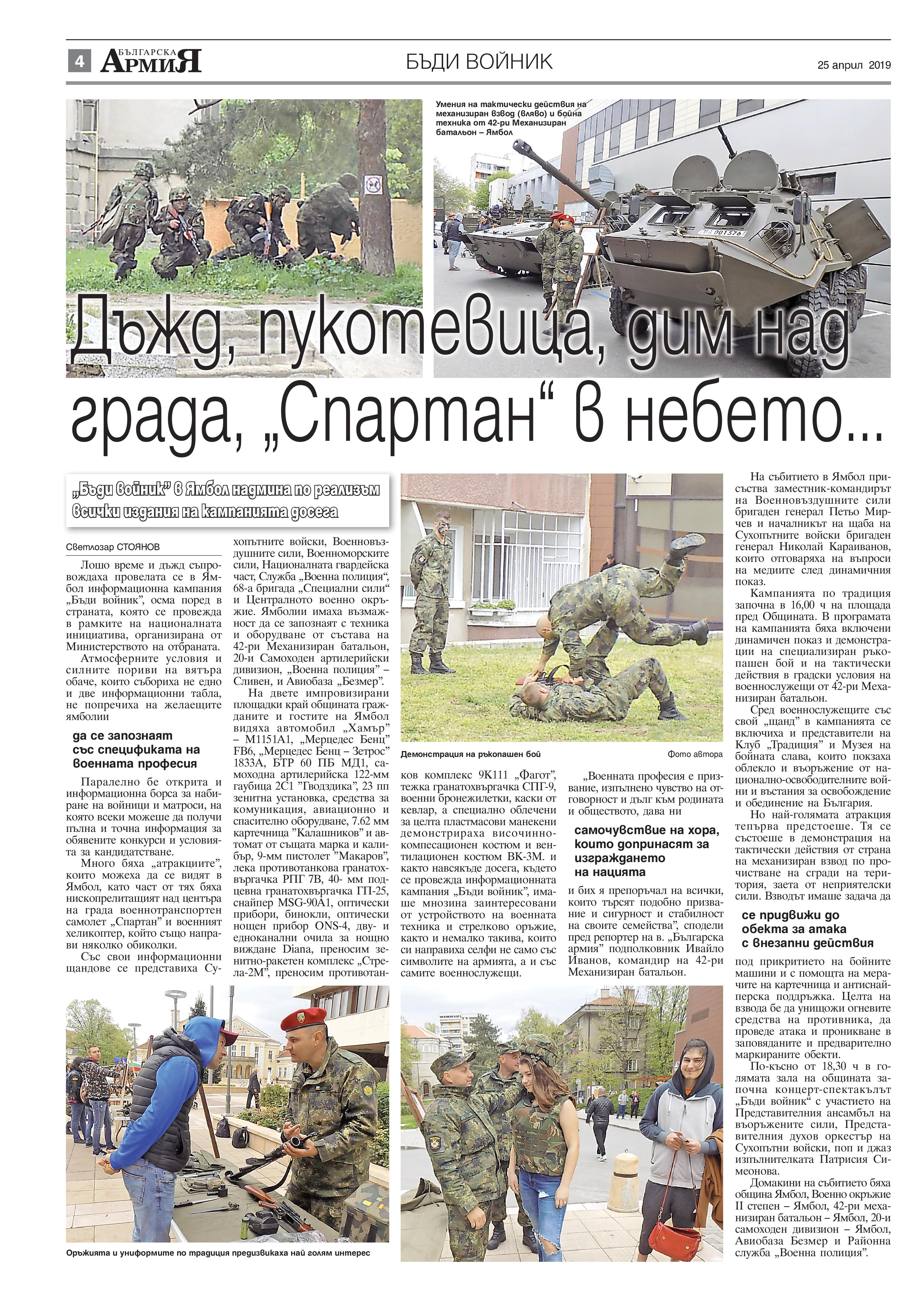 https://www.armymedia.bg/wp-content/uploads/2015/06/04-27.jpg
