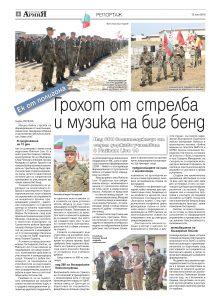 https://www.armymedia.bg/wp-content/uploads/2015/06/04-28-213x300.jpg