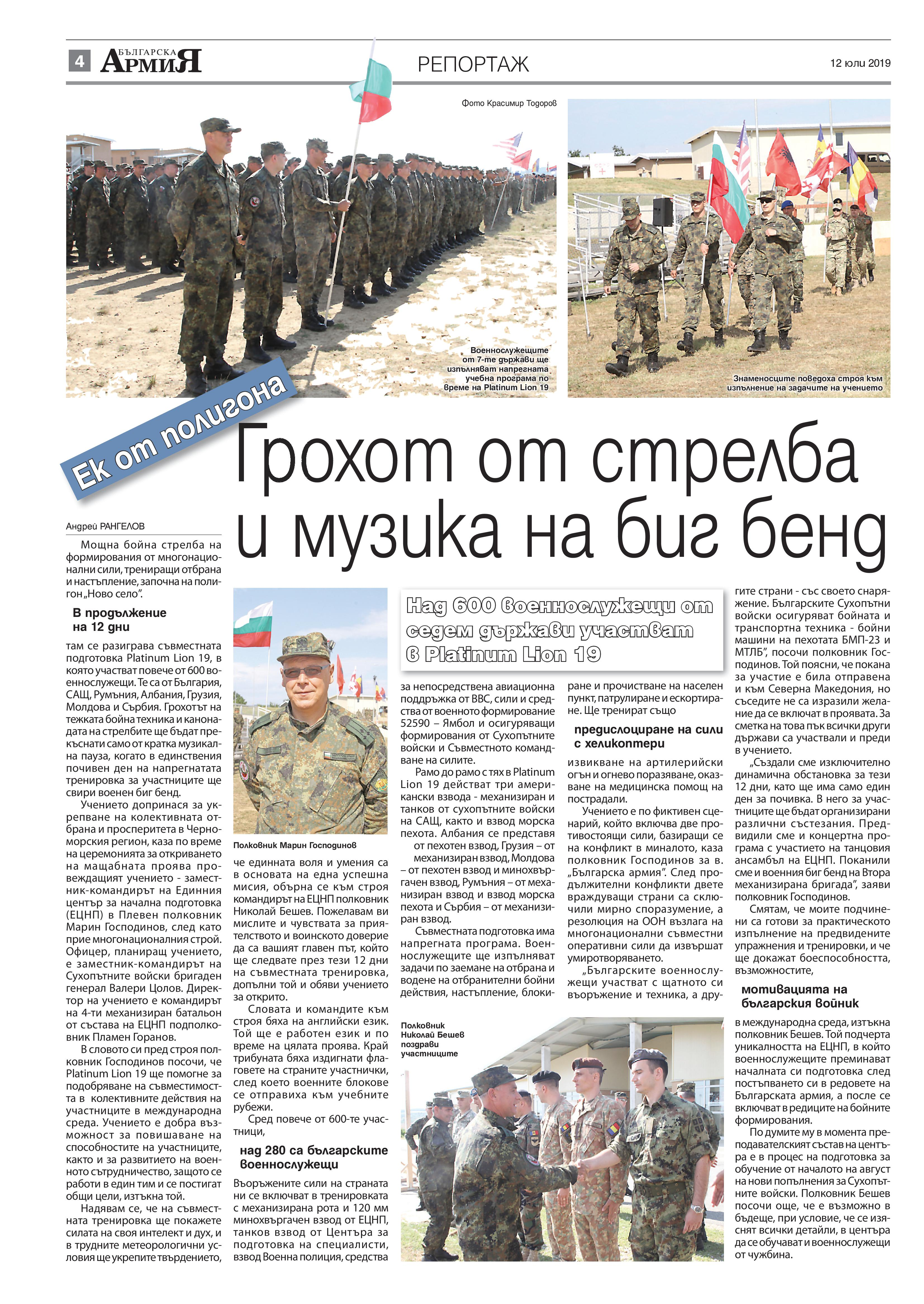 https://www.armymedia.bg/wp-content/uploads/2015/06/04-28.jpg