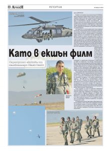 https://www.armymedia.bg/wp-content/uploads/2015/06/04-29-213x300.jpg