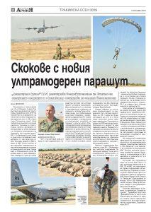 https://www.armymedia.bg/wp-content/uploads/2015/06/04-32-213x300.jpg