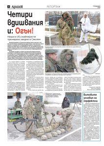https://www.armymedia.bg/wp-content/uploads/2015/06/04-34-213x300.jpg