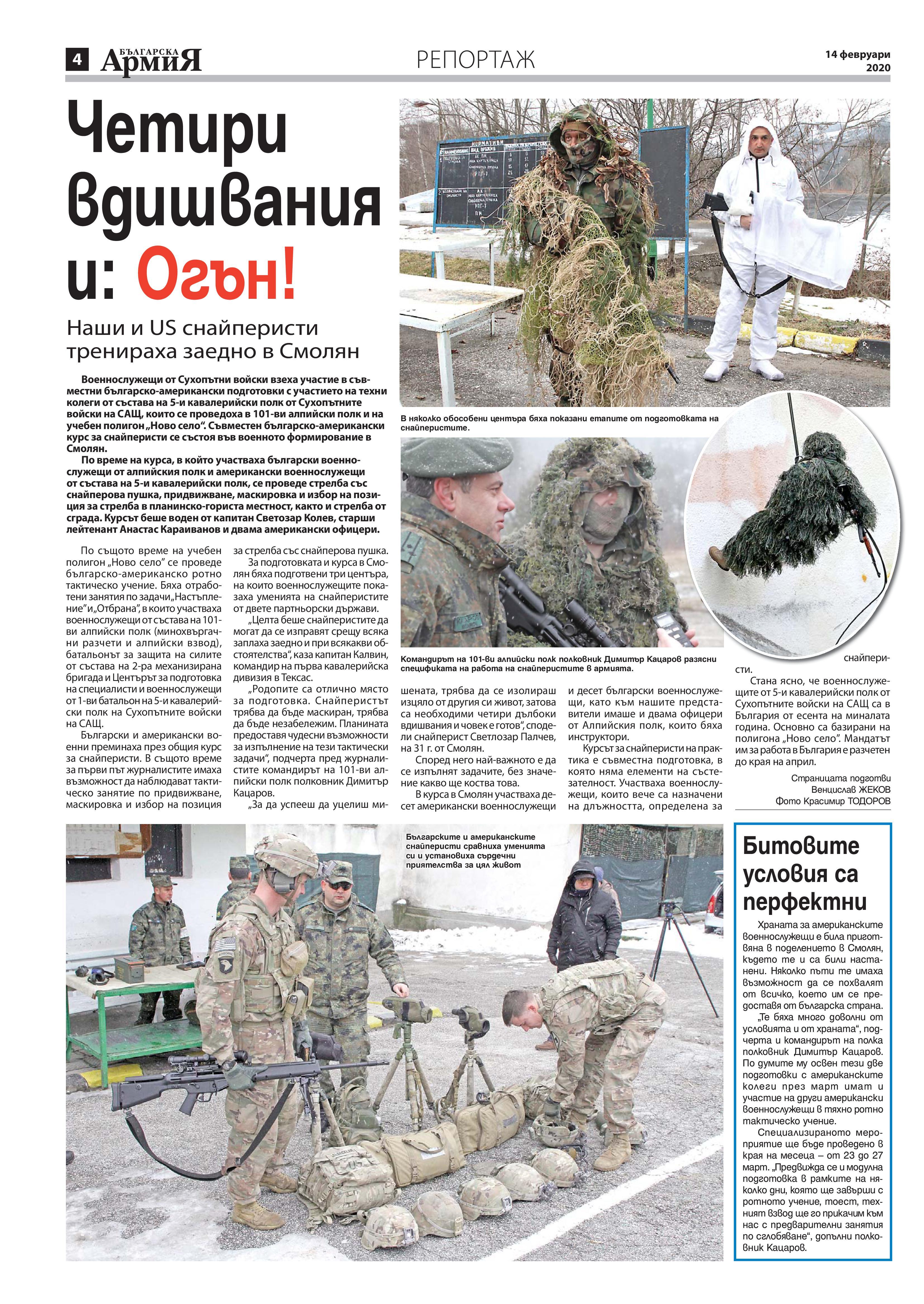 https://www.armymedia.bg/wp-content/uploads/2015/06/04-34.jpg