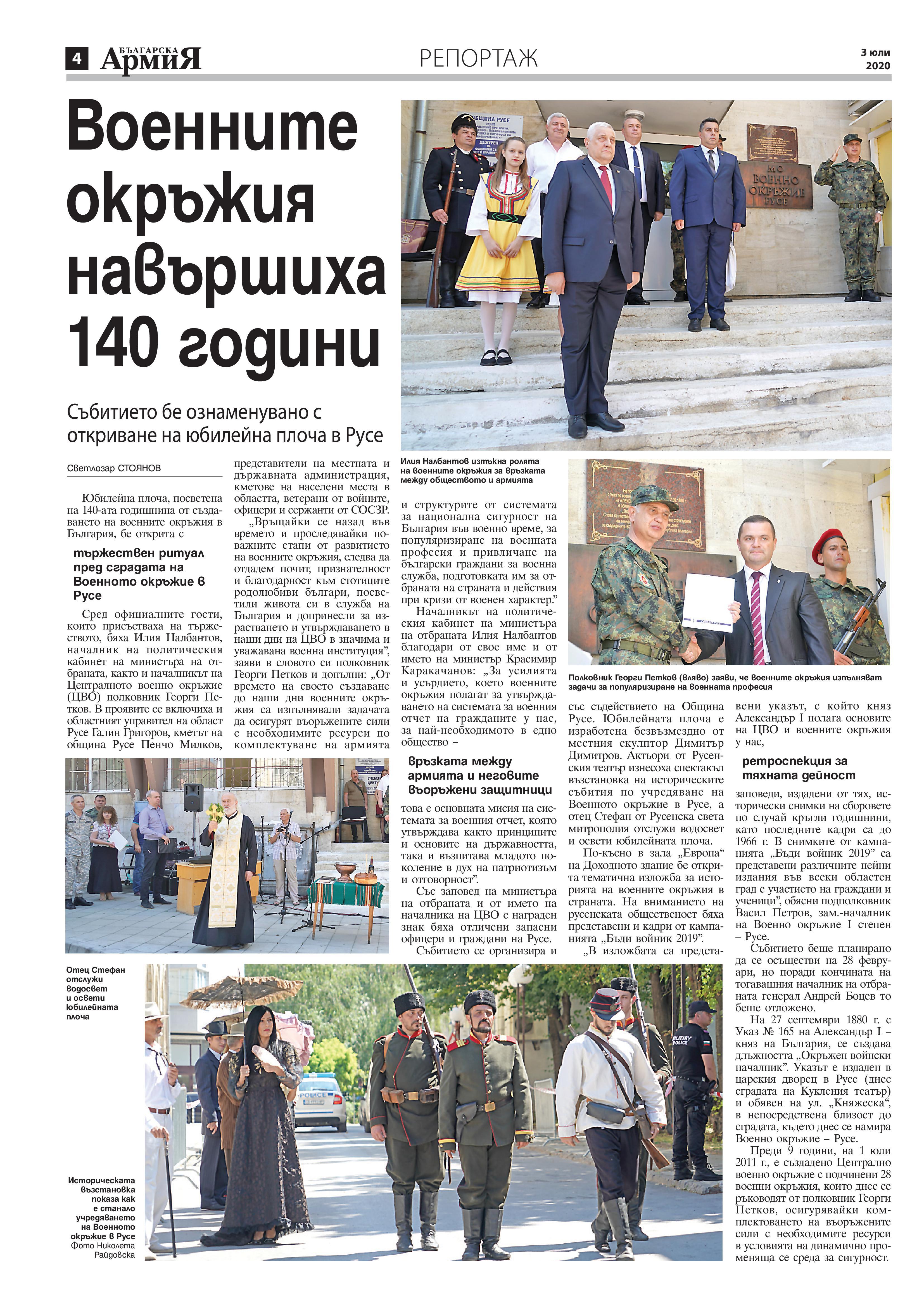 https://www.armymedia.bg/wp-content/uploads/2015/06/04-35.jpg