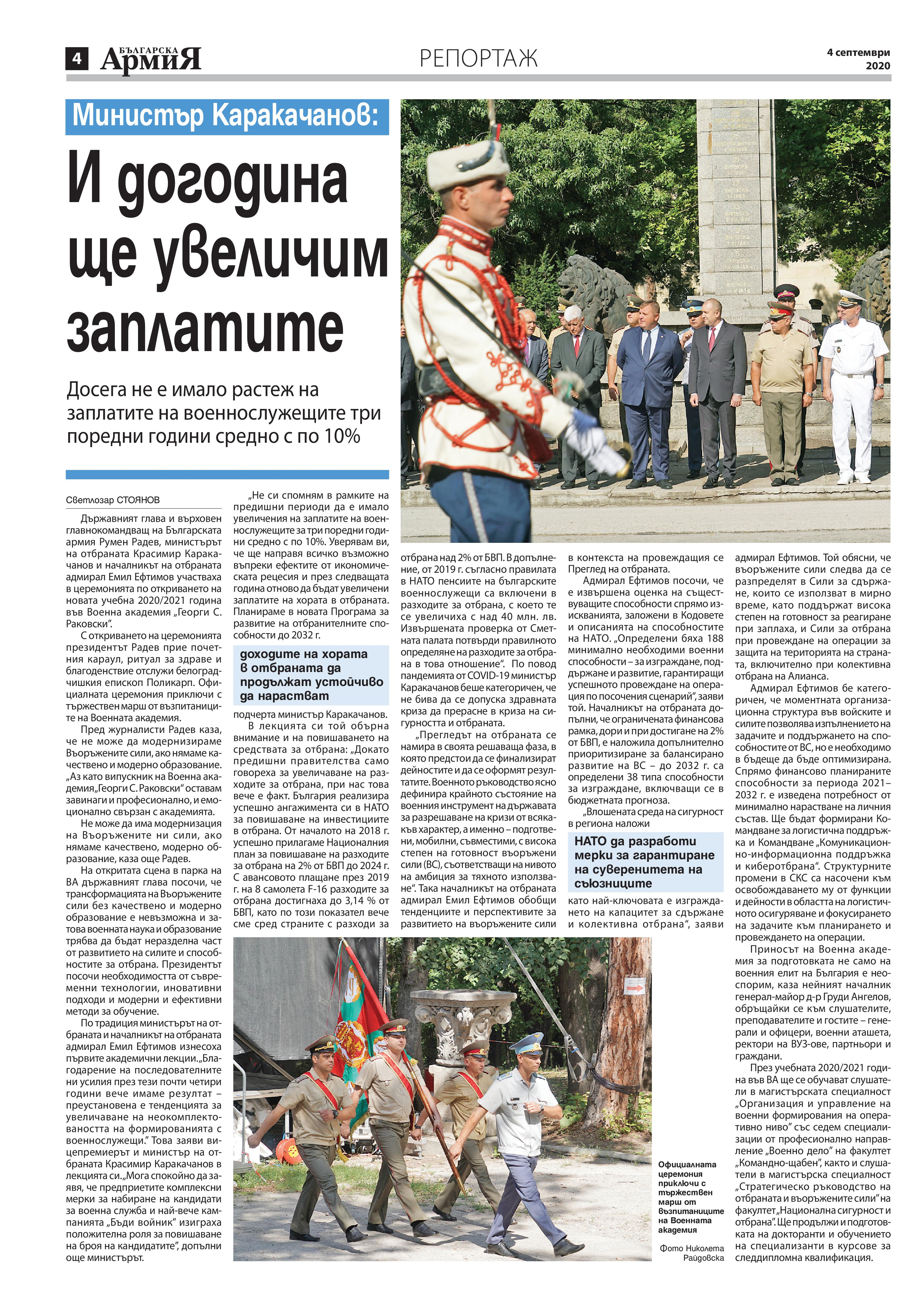 https://www.armymedia.bg/wp-content/uploads/2015/06/04-38.jpg