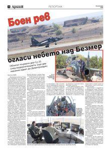 https://www.armymedia.bg/wp-content/uploads/2015/06/04-43-213x300.jpg