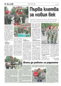 https://www.armymedia.bg/wp-content/uploads/2015/06/04-5-213x300.jpg