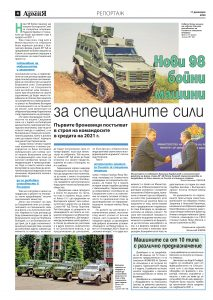 https://www.armymedia.bg/wp-content/uploads/2015/06/04-51-213x300.jpg