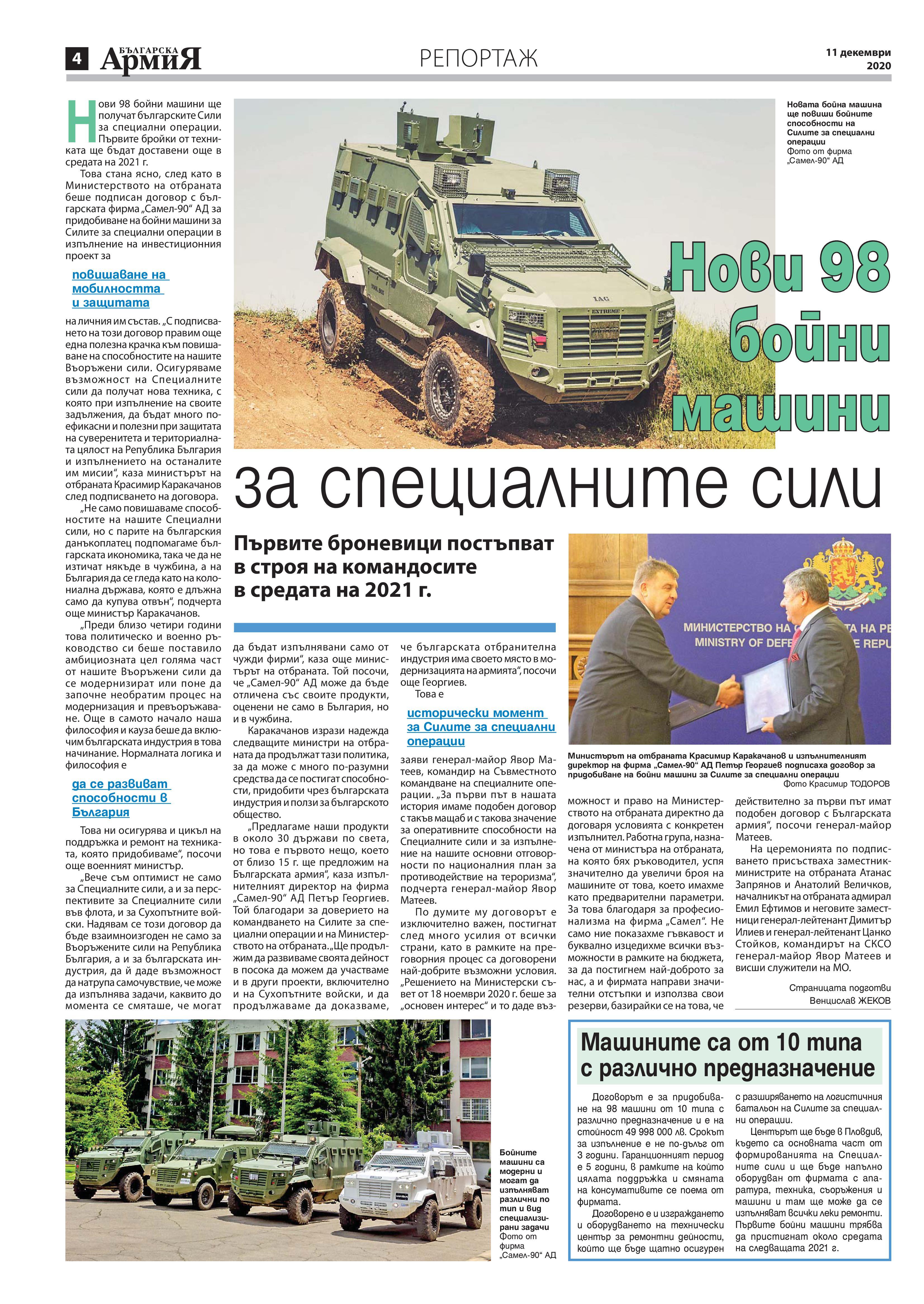 https://www.armymedia.bg/wp-content/uploads/2015/06/04-51.jpg