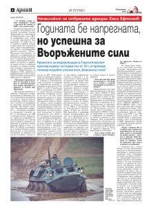 https://www.armymedia.bg/wp-content/uploads/2015/06/04-53-213x300.jpg