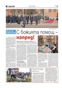https://www.armymedia.bg/wp-content/uploads/2015/06/04-54-212x300.jpg