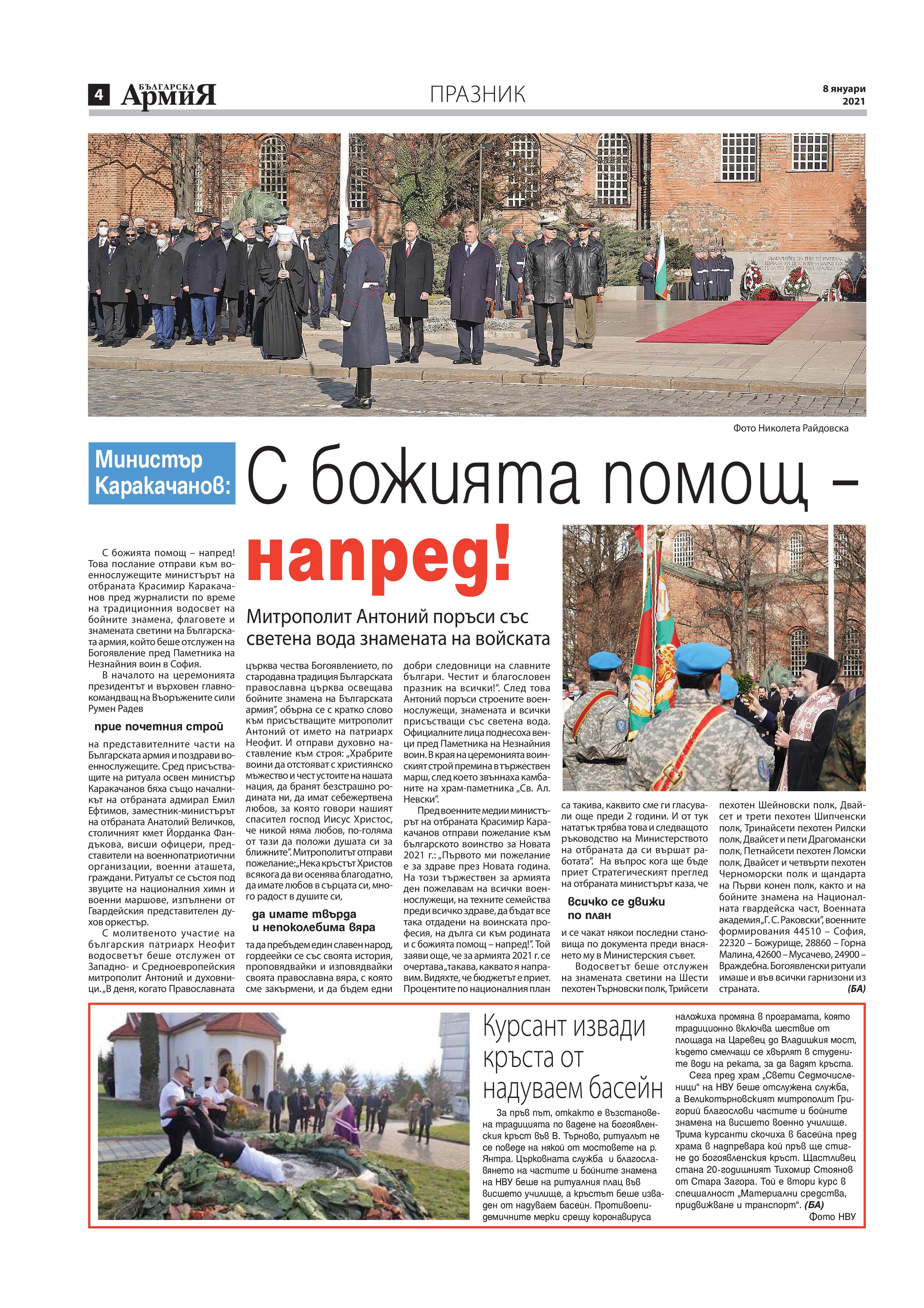 https://www.armymedia.bg/wp-content/uploads/2015/06/04-54.jpg