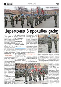 https://www.armymedia.bg/wp-content/uploads/2015/06/04-55-213x300.jpg