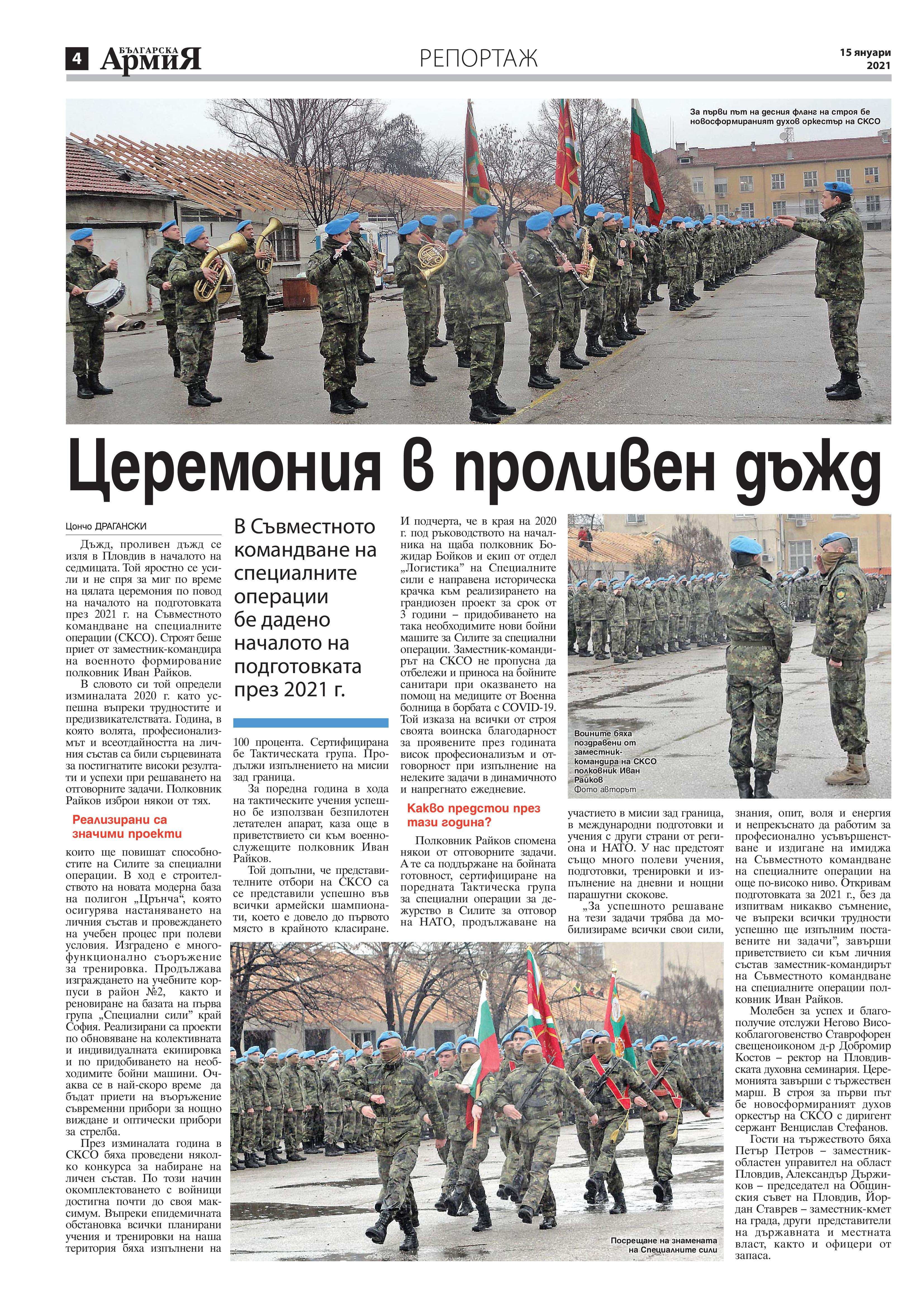 https://www.armymedia.bg/wp-content/uploads/2015/06/04-55.jpg