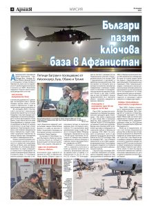 https://www.armymedia.bg/wp-content/uploads/2015/06/04-56-213x300.jpg