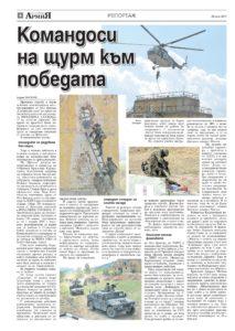 https://www.armymedia.bg/wp-content/uploads/2015/06/04-6-213x300.jpg