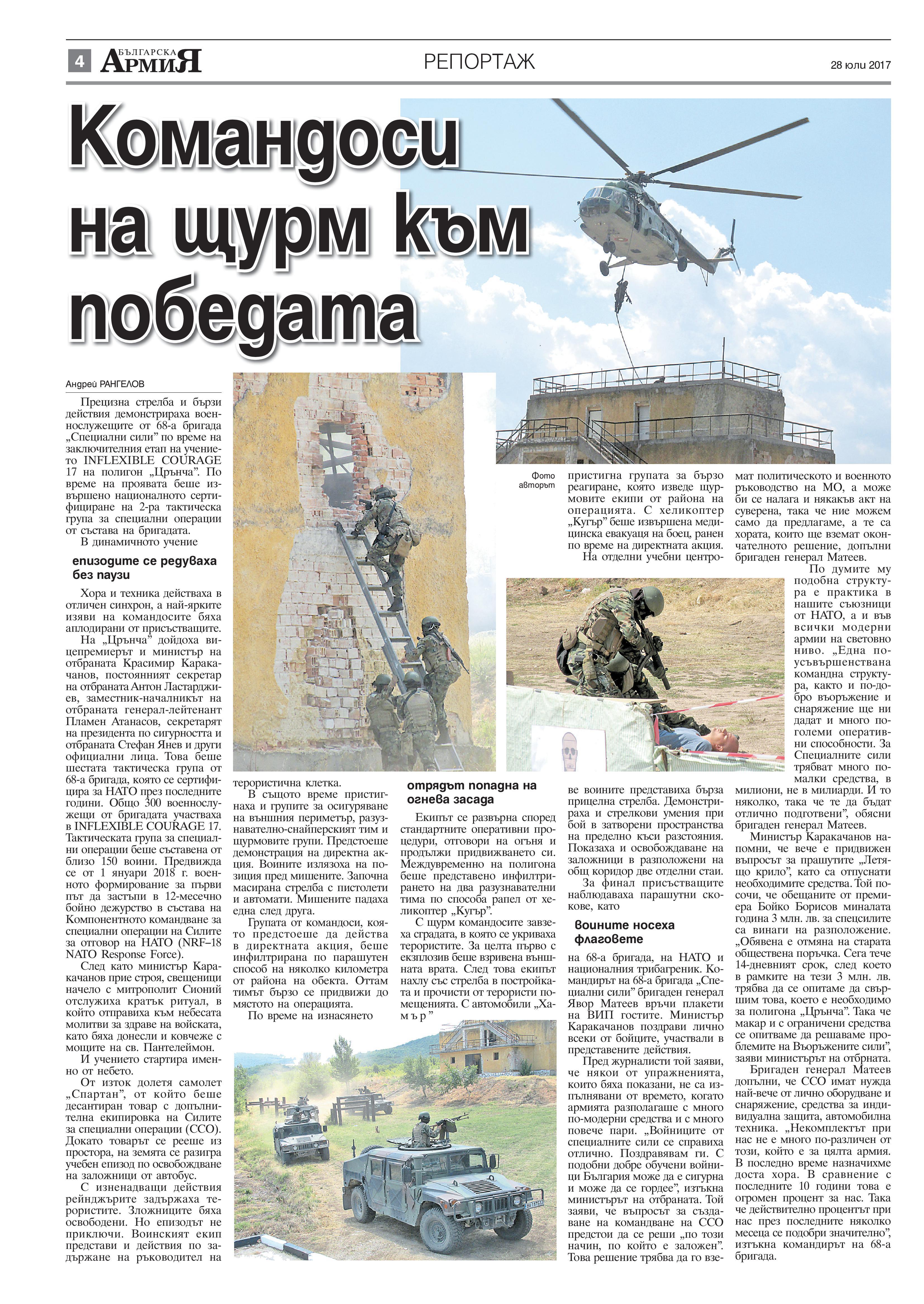 https://www.armymedia.bg/wp-content/uploads/2015/06/04-6.jpg