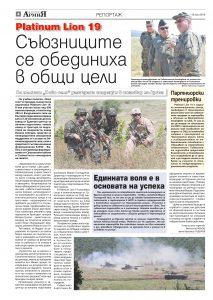 https://www.armymedia.bg/wp-content/uploads/2015/06/04.page1_-100-213x300.jpg